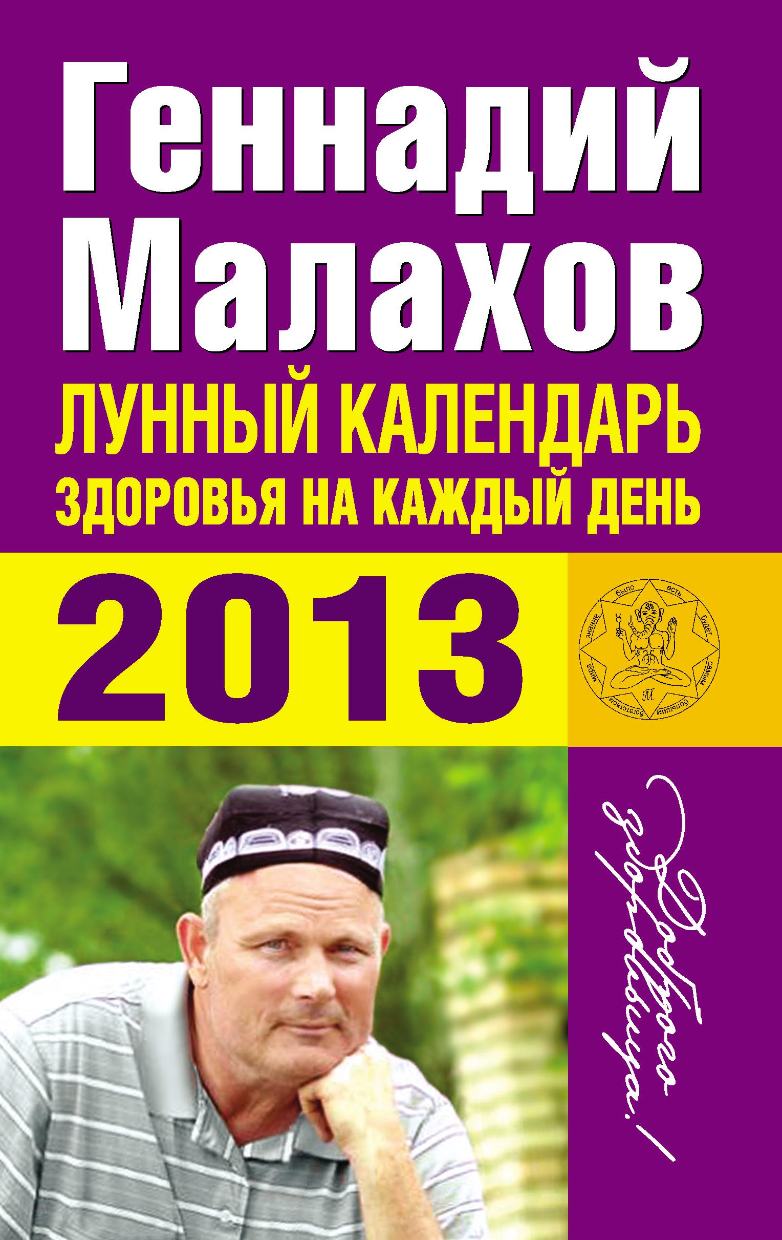Геннадий Малахов Лунный календарь здоровья на каждый день. 2013 геннадий малахов лунный календарь здоровья 2019 год