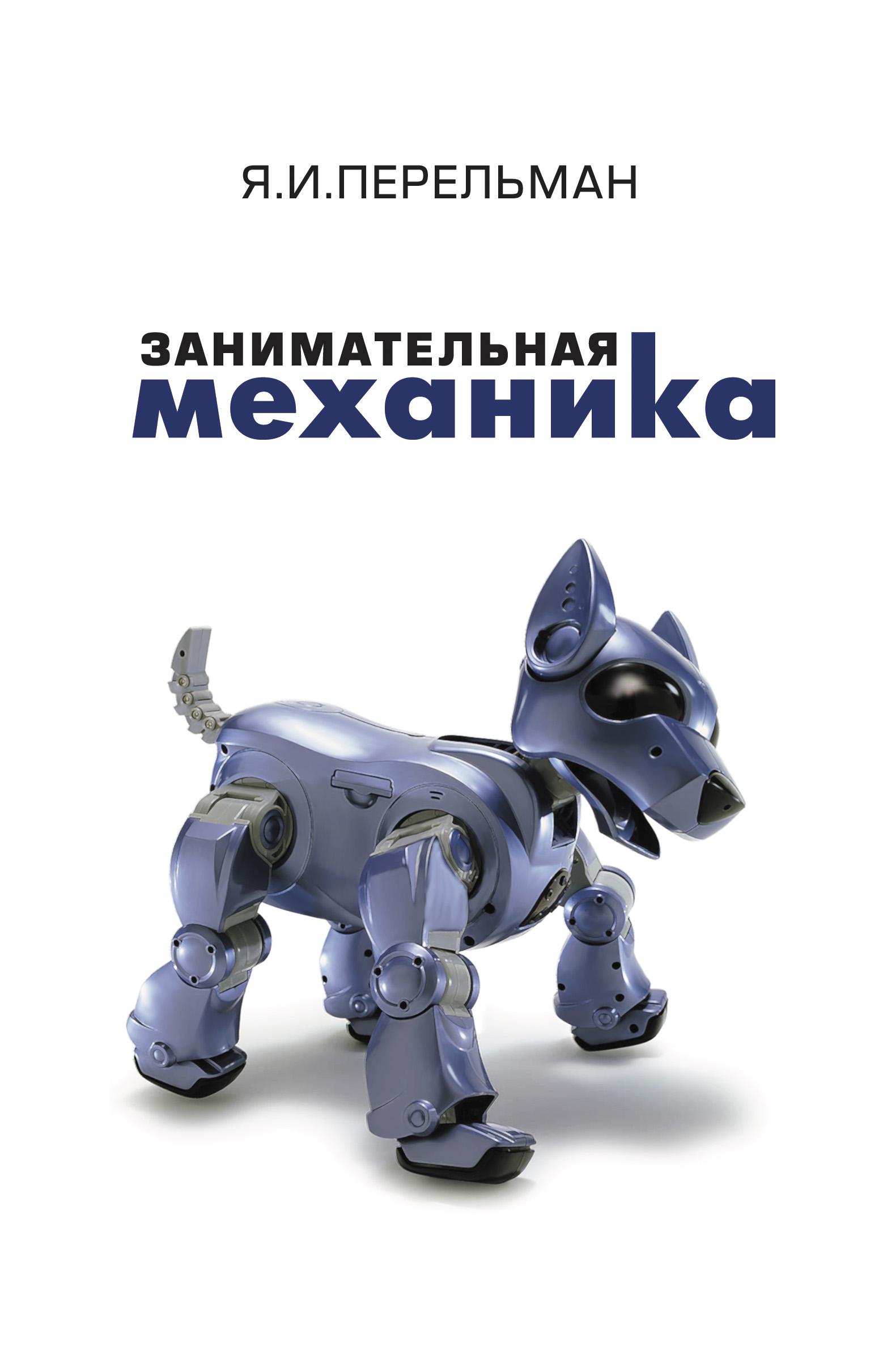Яков Перельман Занимательная механика перельман я занимательная механика