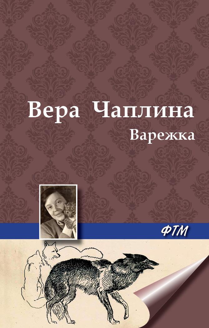 Вера Чаплина Варежка вера чаплина ная выдренок