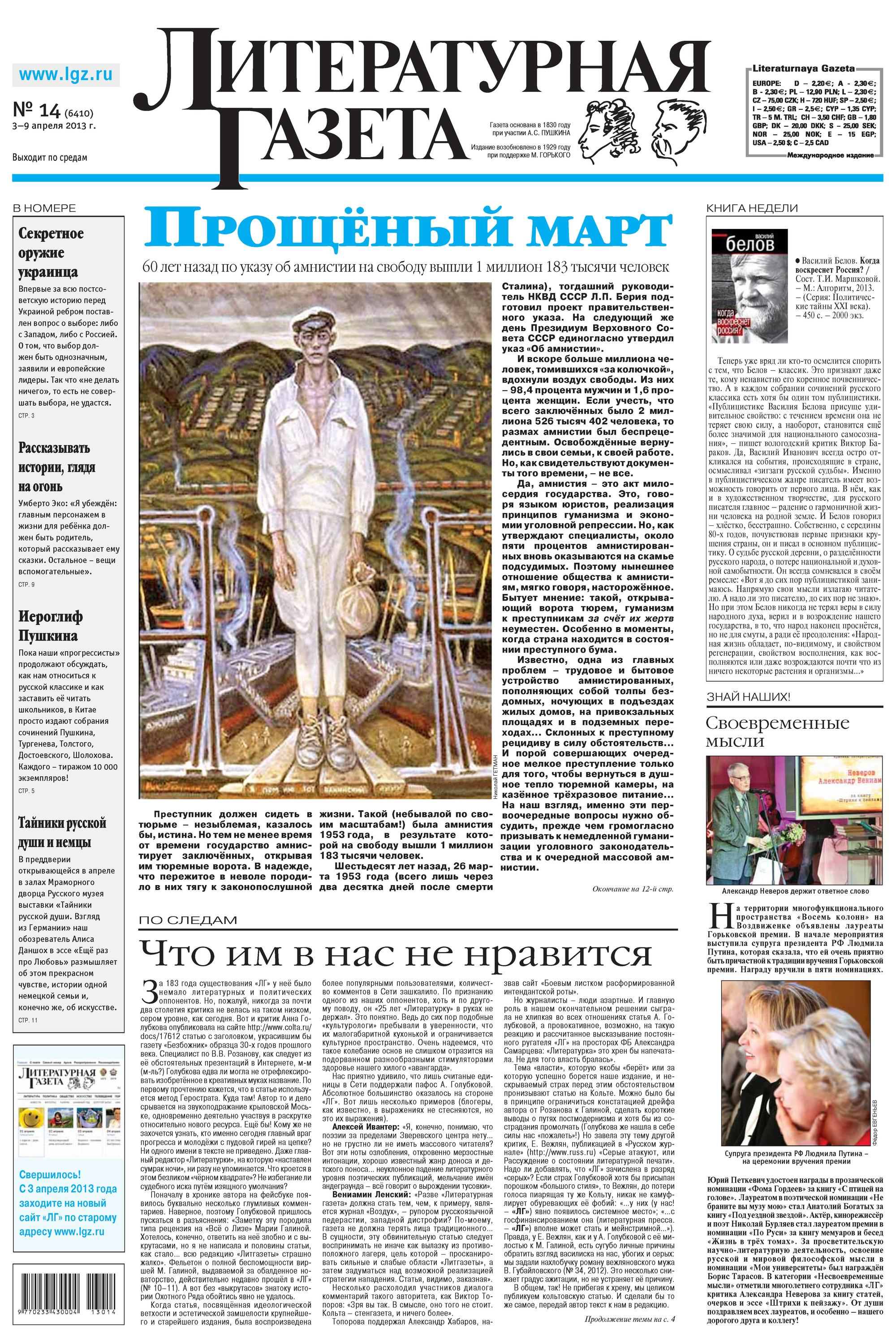 Отсутствует Литературная газета №14 (6410) 2013 отсутствует литературная газета 14 6410 2013