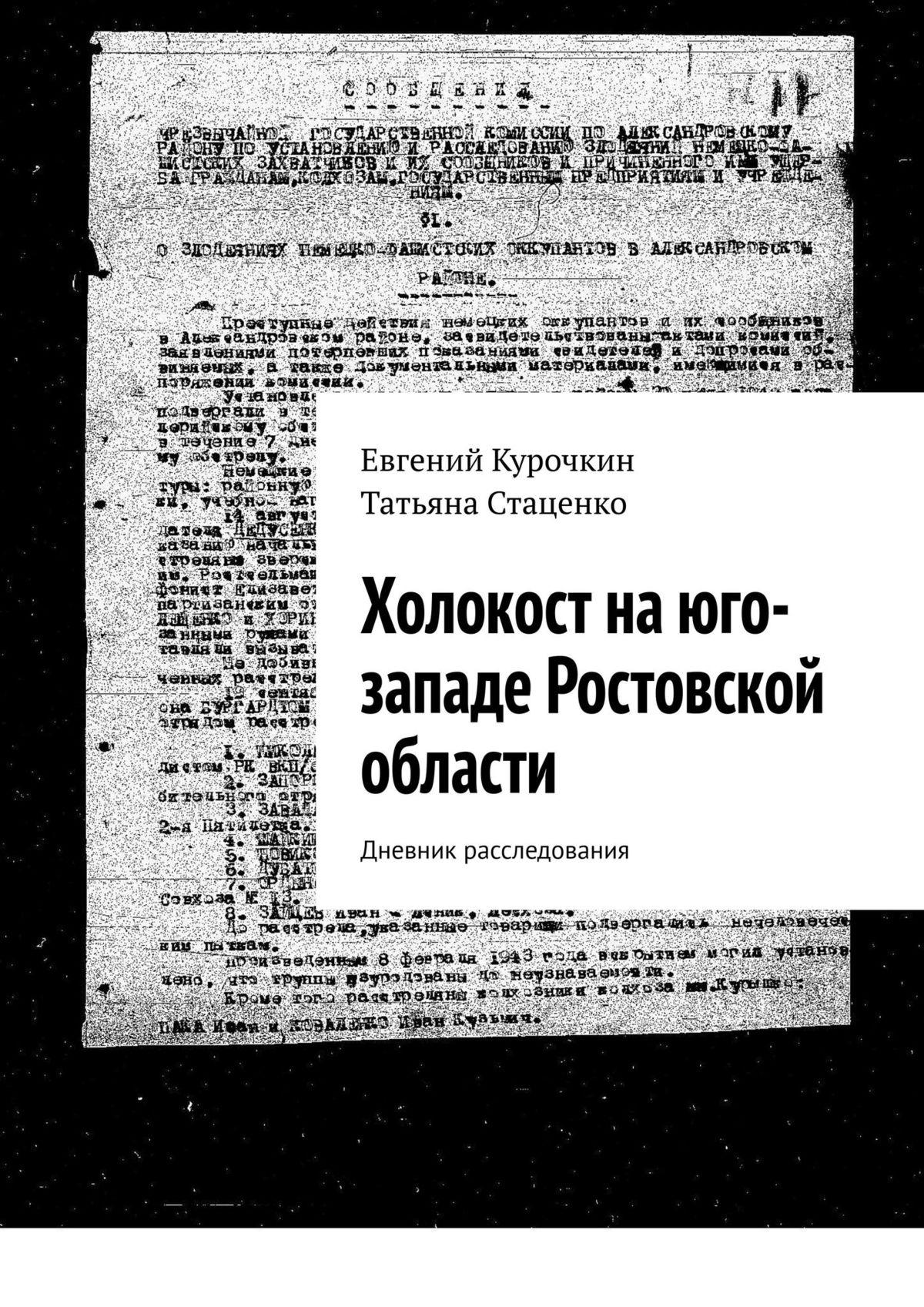 Евгений Курочкин Холокост наюго-западе Ростовской области. Дневник расследования