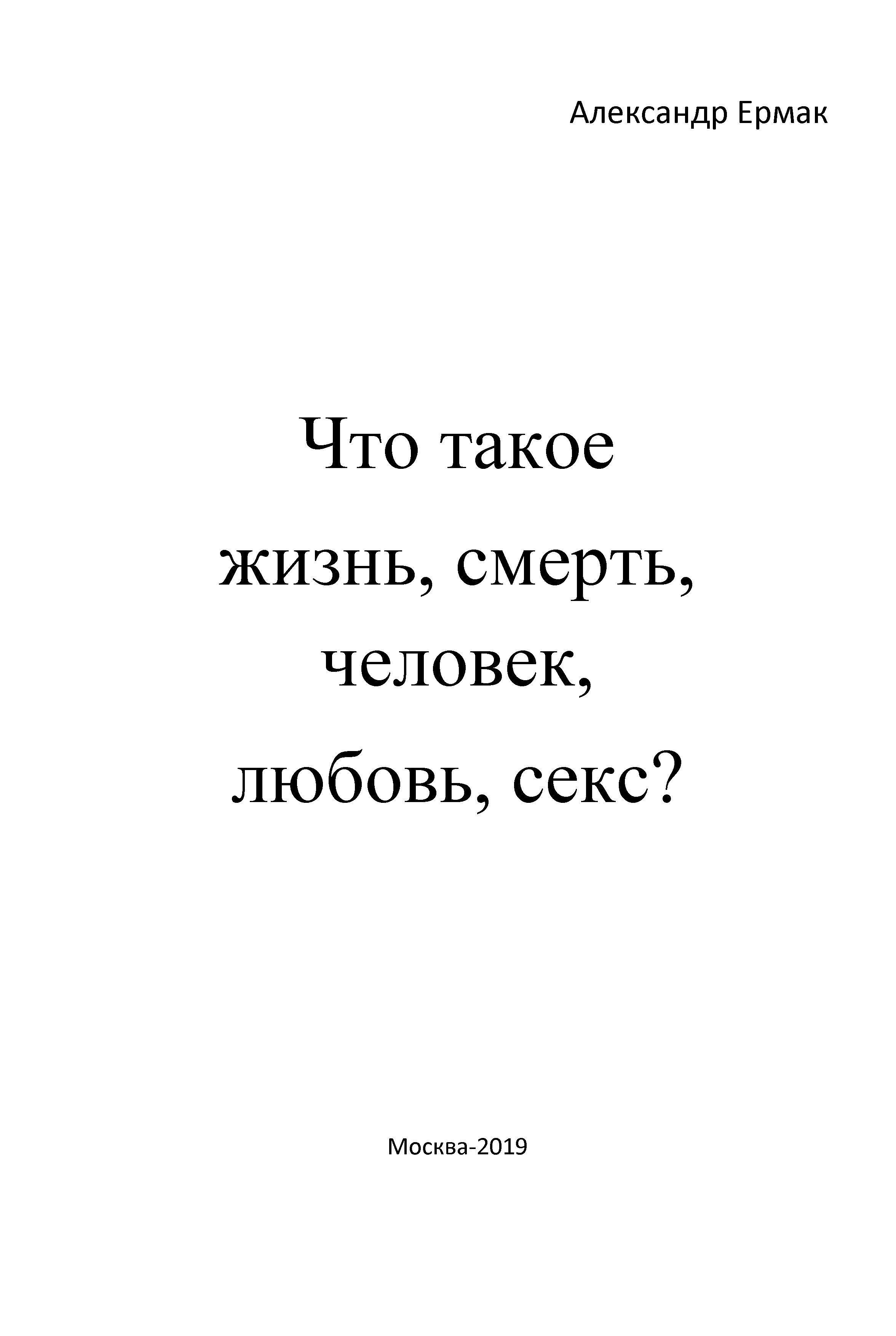 цена Александр Ермак Что такое жизнь, смерть, человек, любовь, секс? (Ответы детям на взрослые вопросы) онлайн в 2017 году