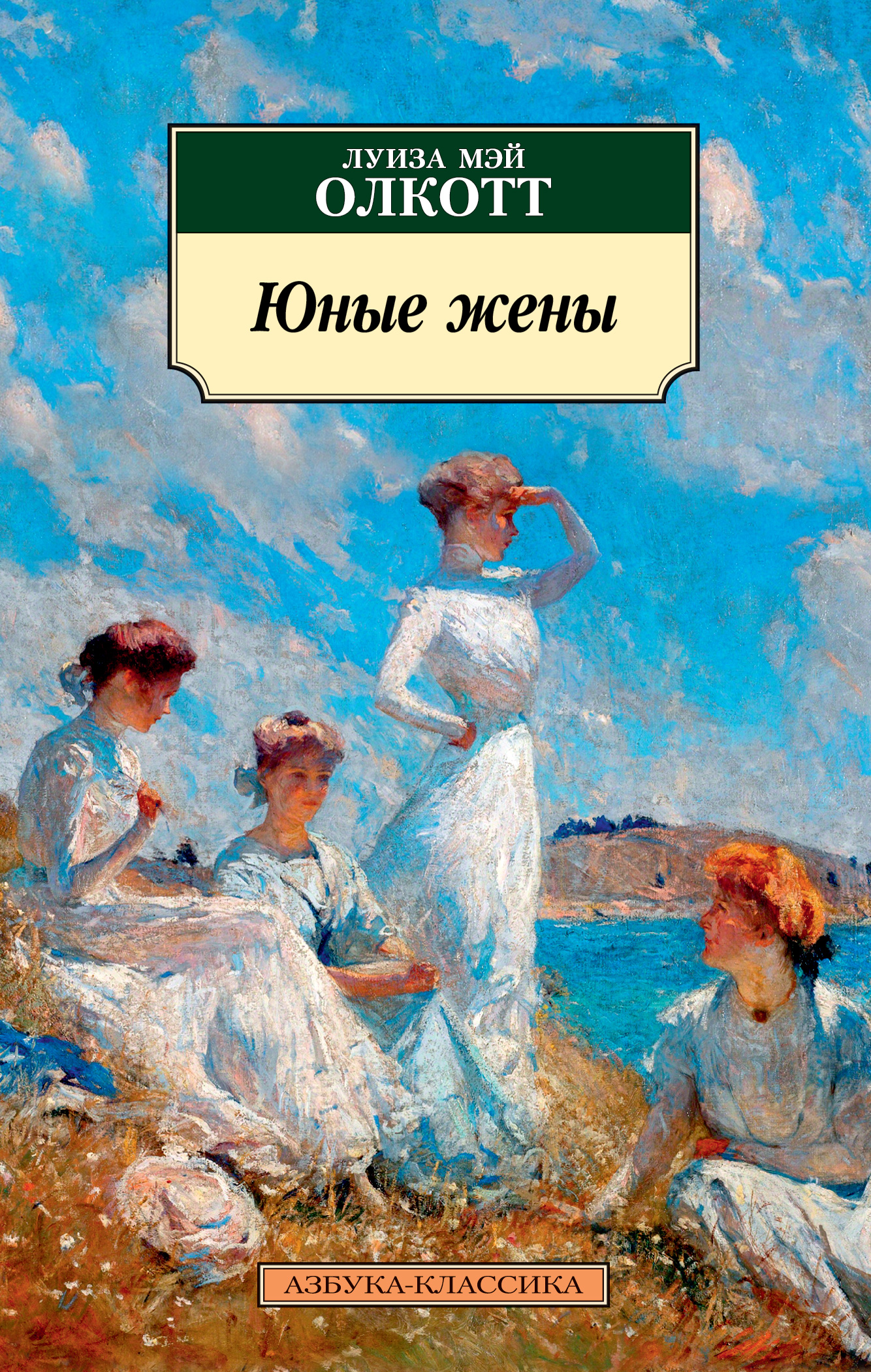 Отзывы о книге Юные жены