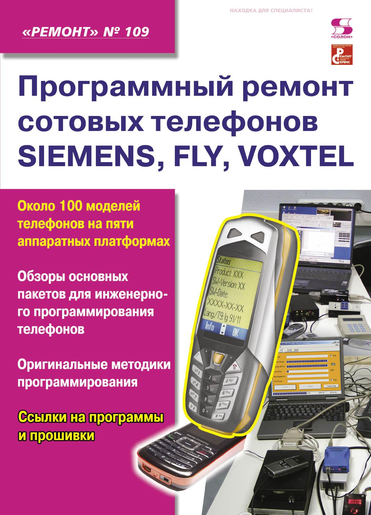 Отсутствует Программный ремонт сотовых телефонов SIEMENS, FLY, VOXTEL