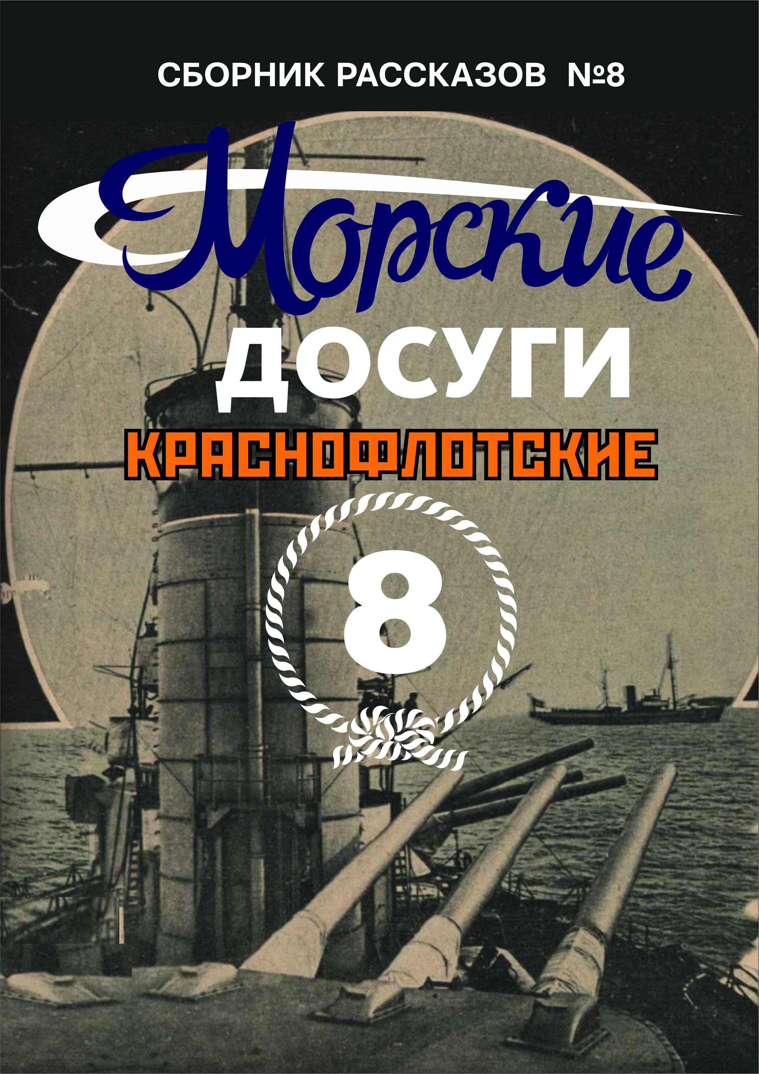 morskie dosugi 8 krasnoflotskie