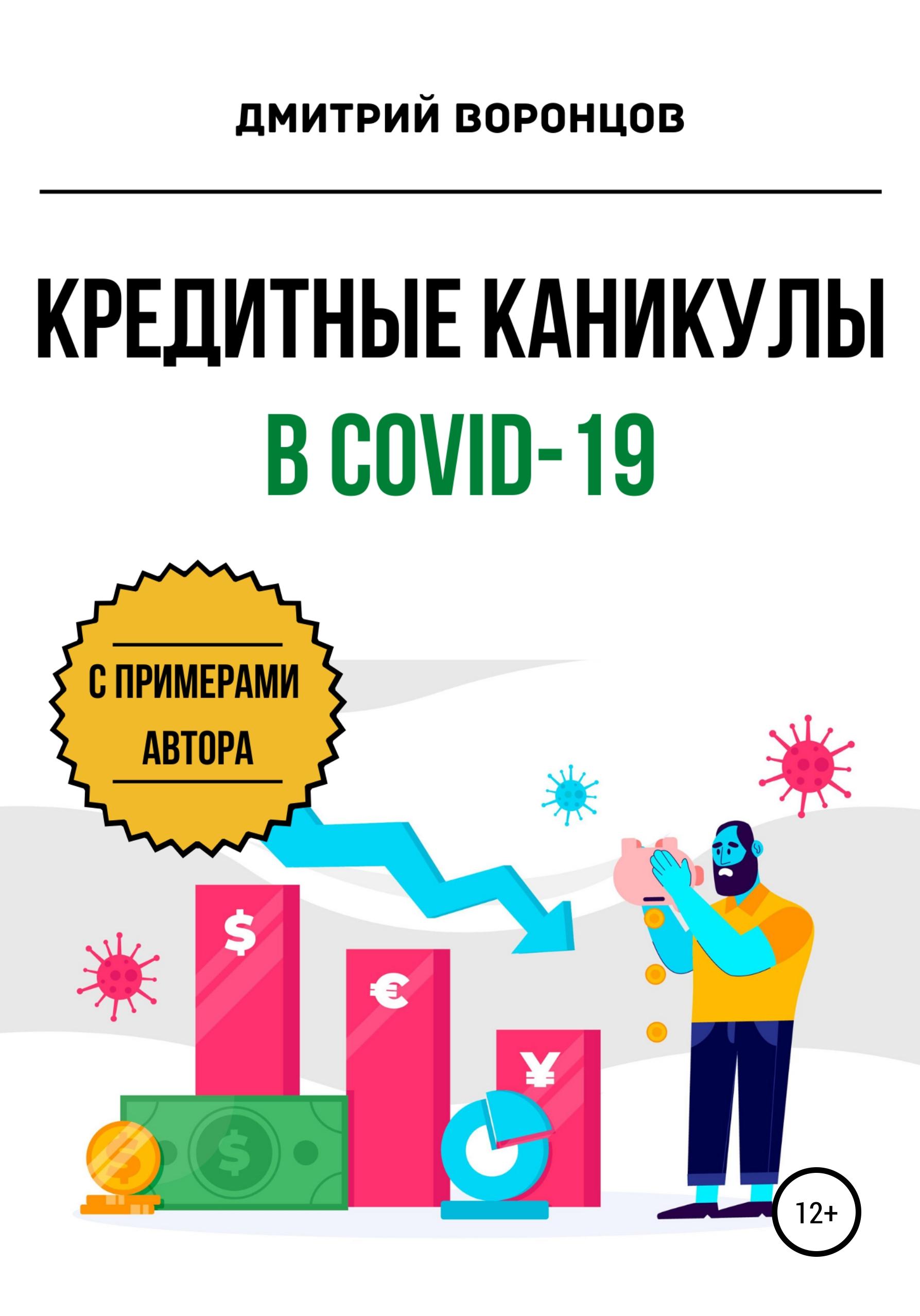 Кредитные каникулы в COVID-19 ( Дмитрий Воронцов  )