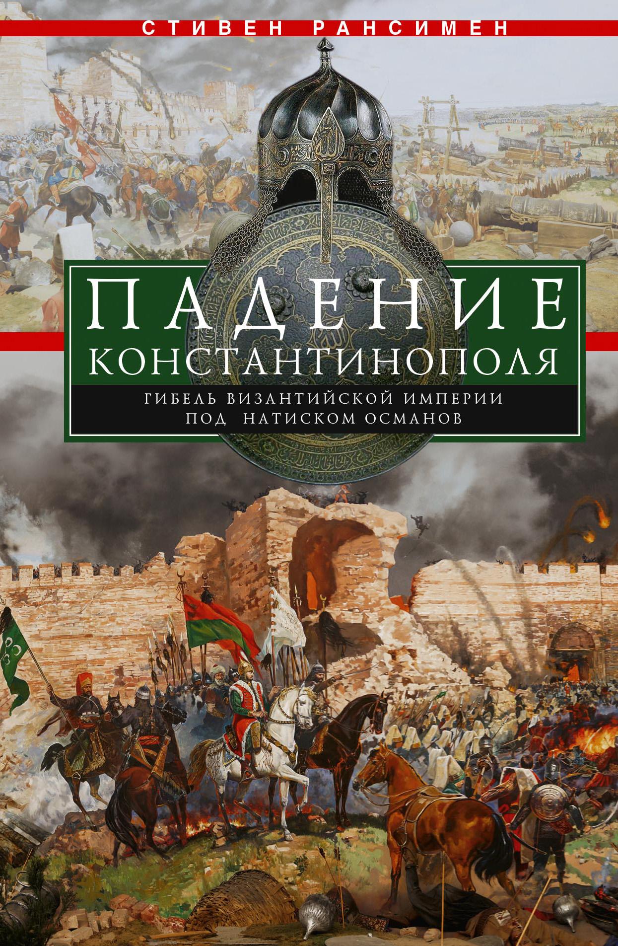 Падение Константинополя. Гибель Византийской империи под натиском османов