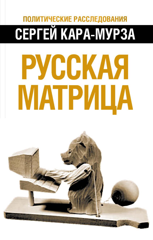 russkaya matritsa