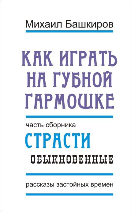 Михаил Башкиров Как играть на губной гармошке екатерина федорова чего хотят женщины уроки игры на губной гармошке для мужчин