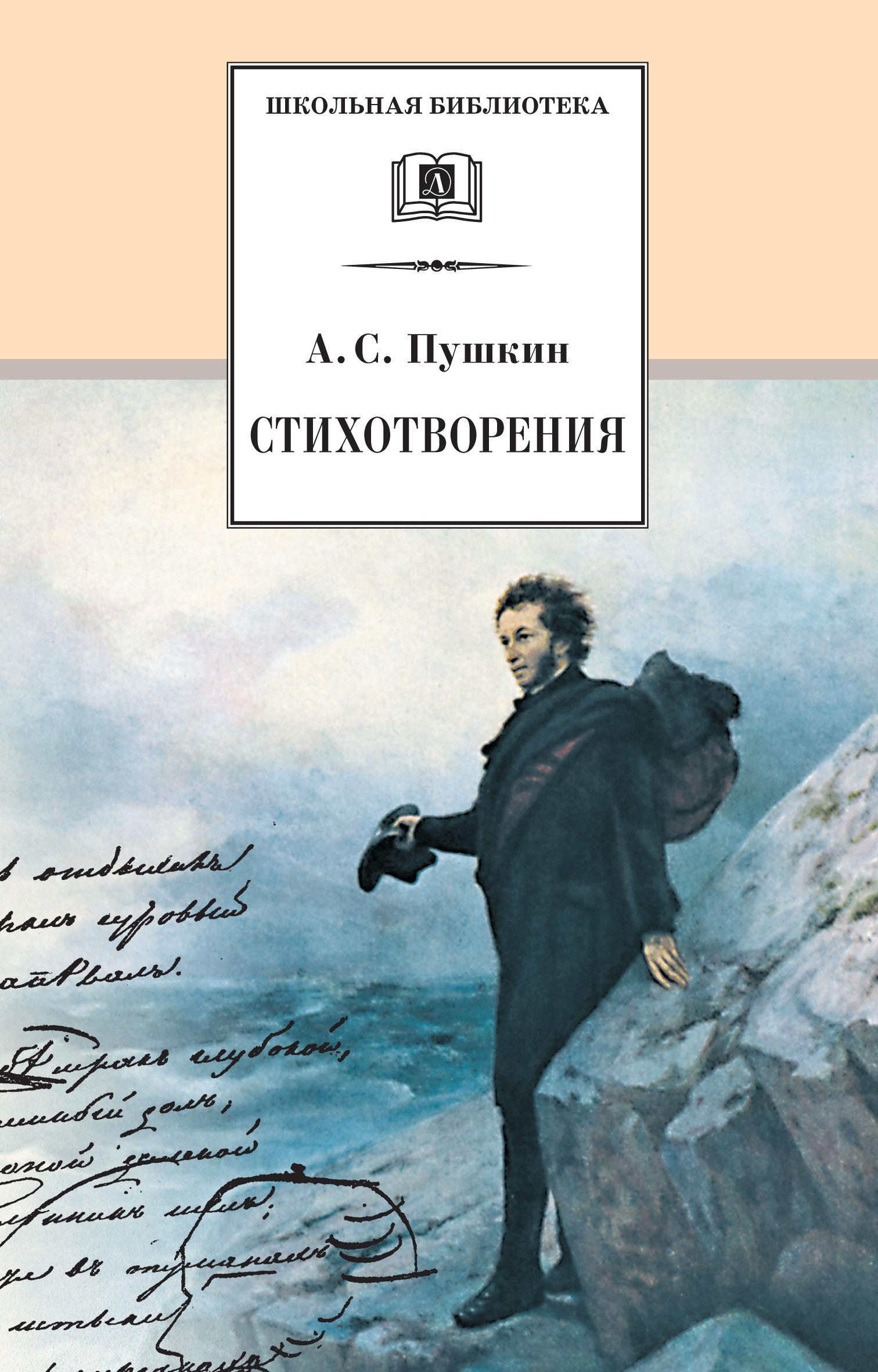 Александр Пушкин Стихотворения александр блок стихотворения