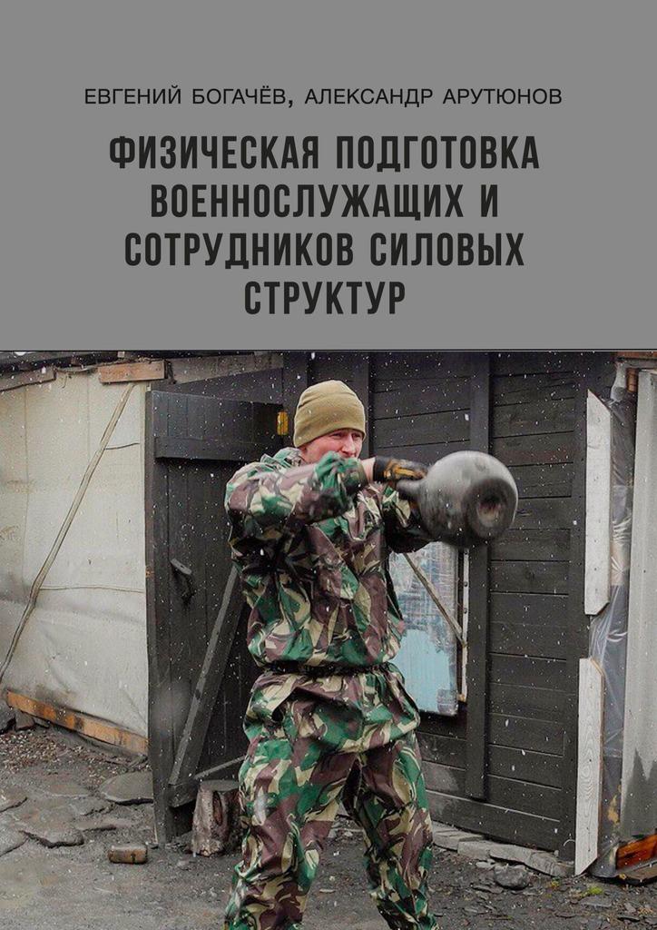 Евгений Богачёв Физическая подготовка военнослужащих исотрудников силовых структур