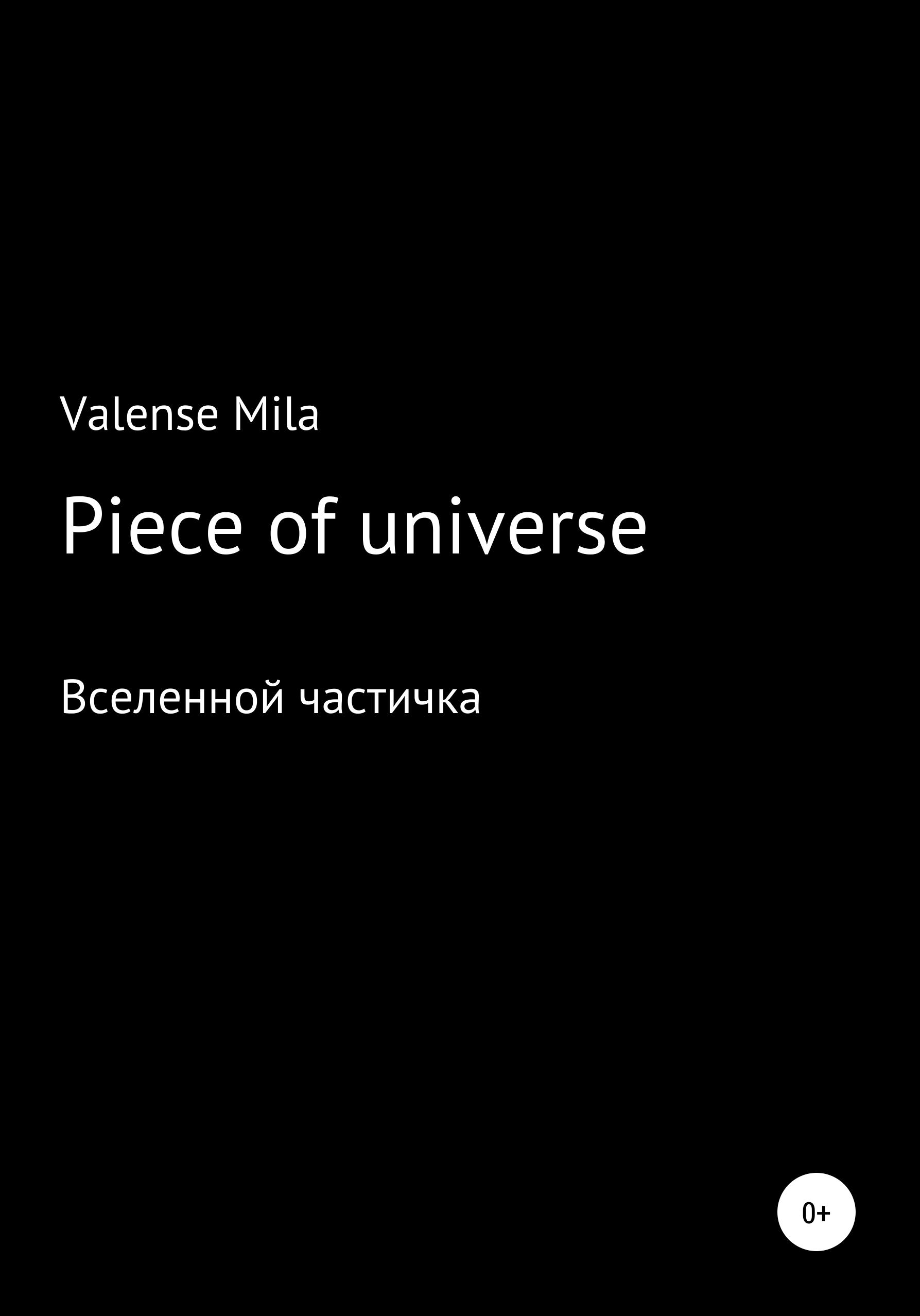 Piece of universe фото