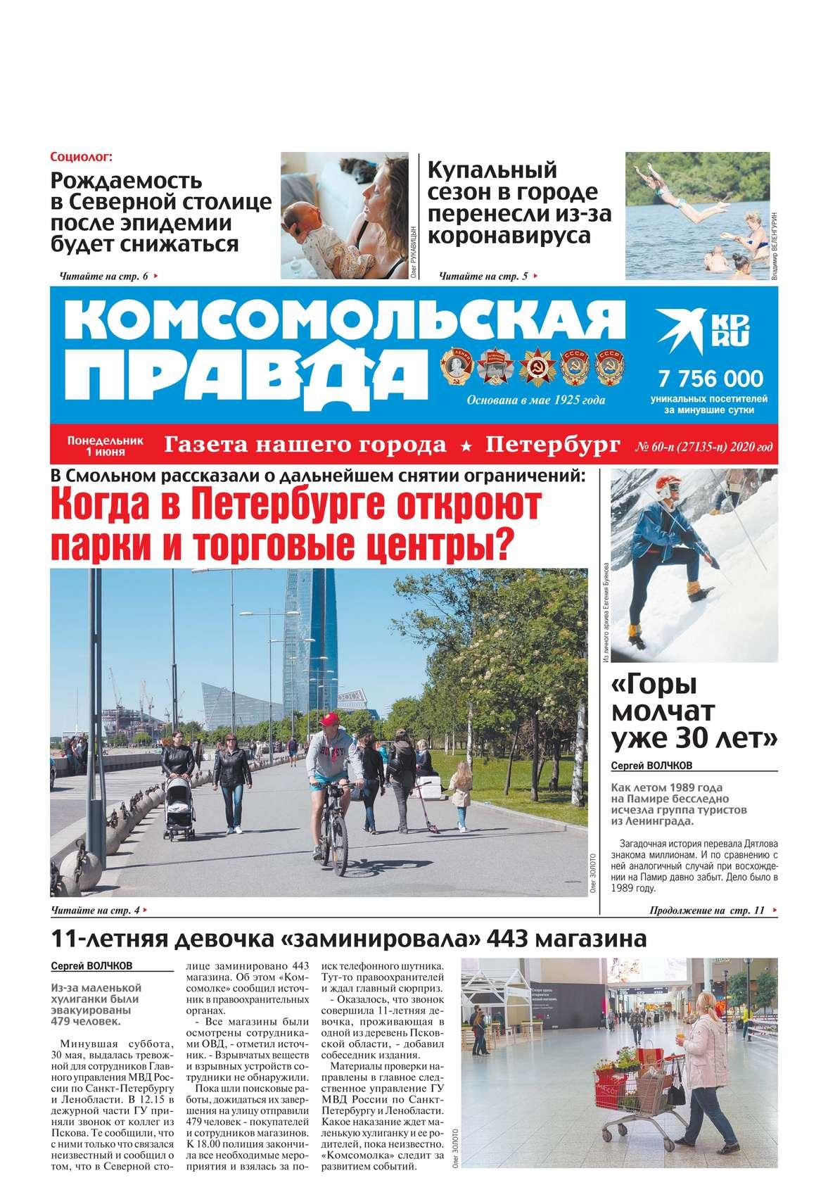 Комсомольская Правда. Санкт-Петербург 60п-2020