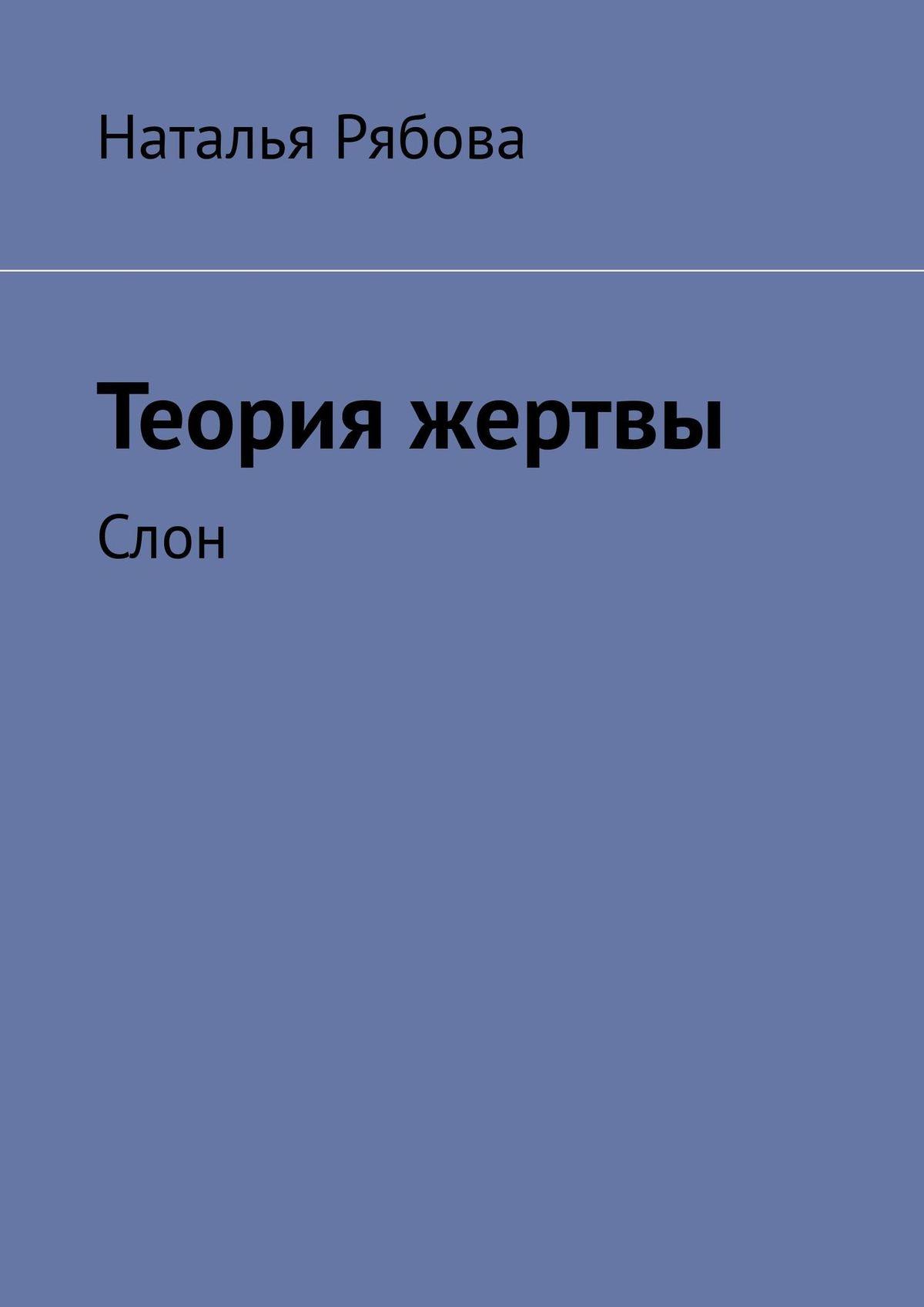 Наталья Рябова Теория жертвы