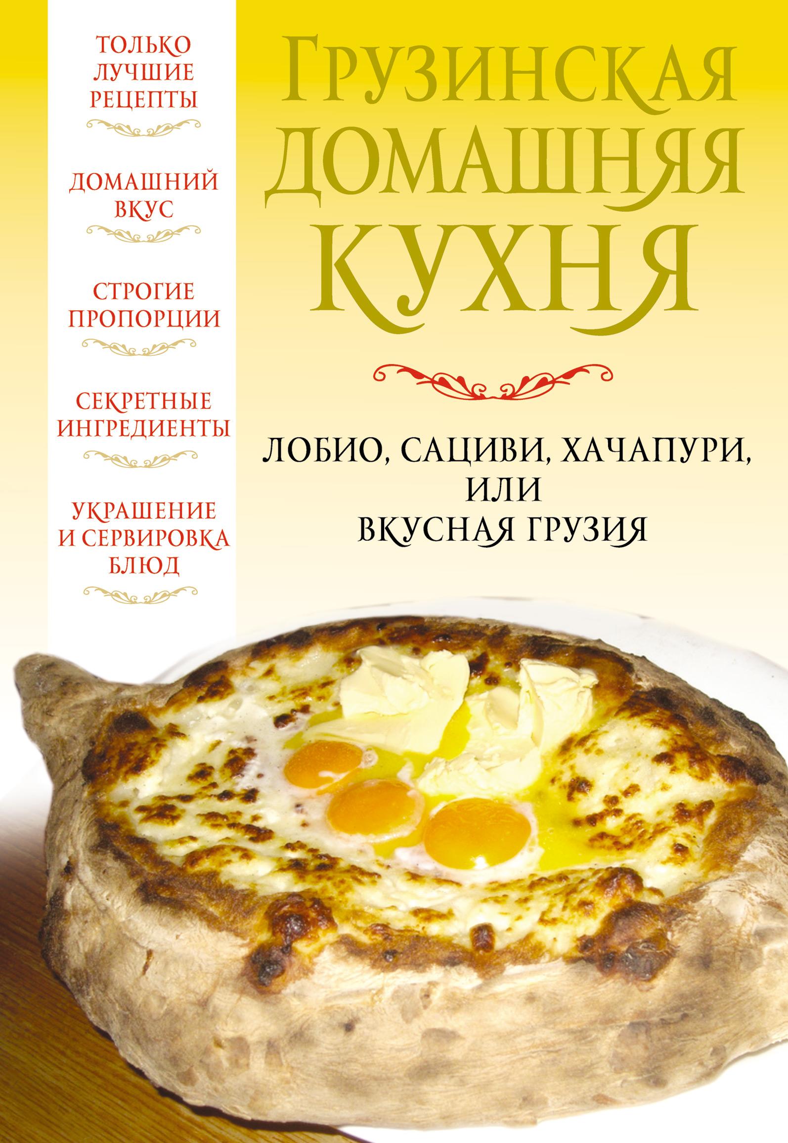 Отсутствует Грузинская домашняя кухня мераб берадзе грузинские блюда