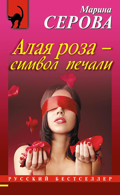 Марина Серова Алая роза – символ печали марина серова алая роза – символ печали