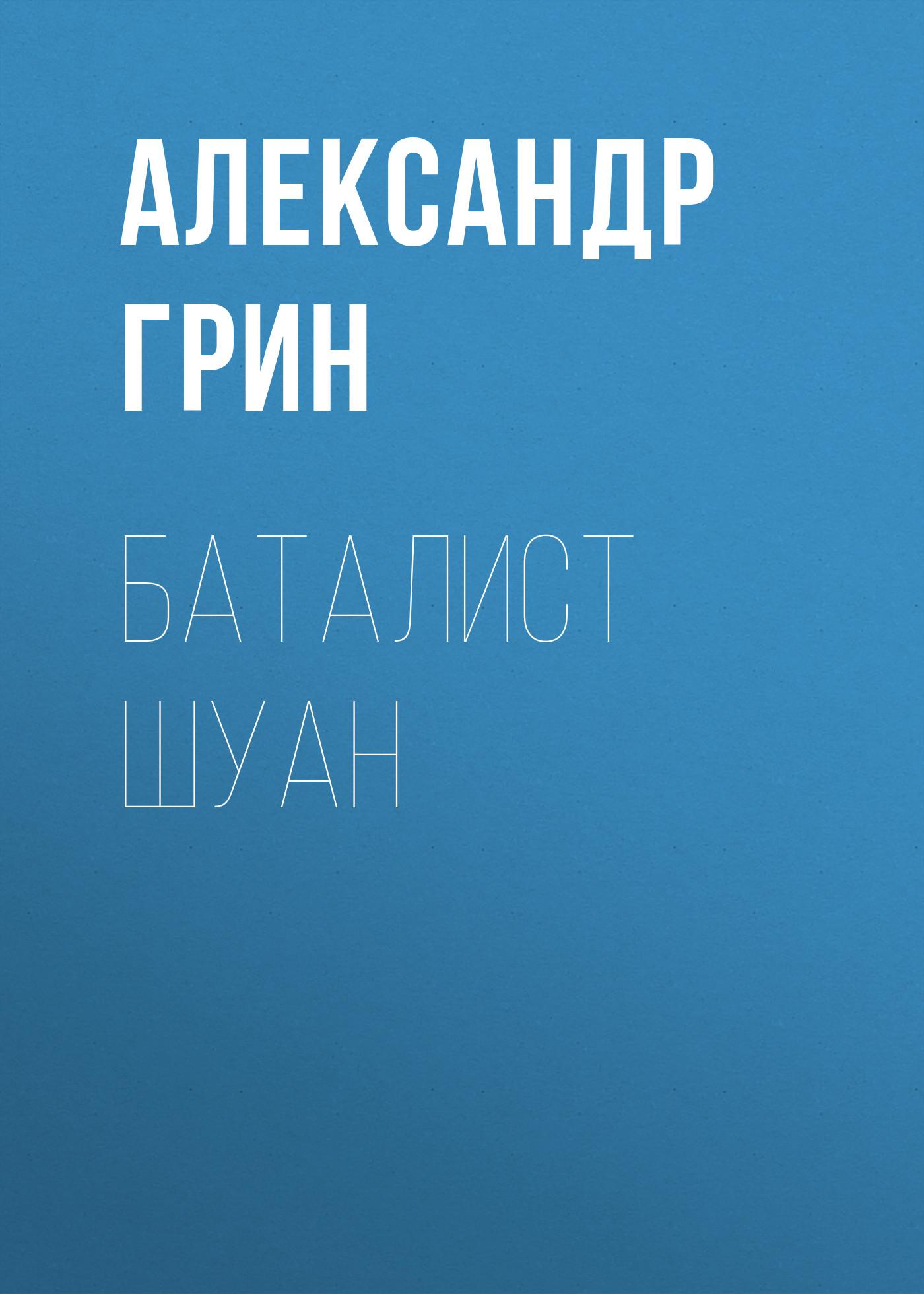 Баталист Шуан