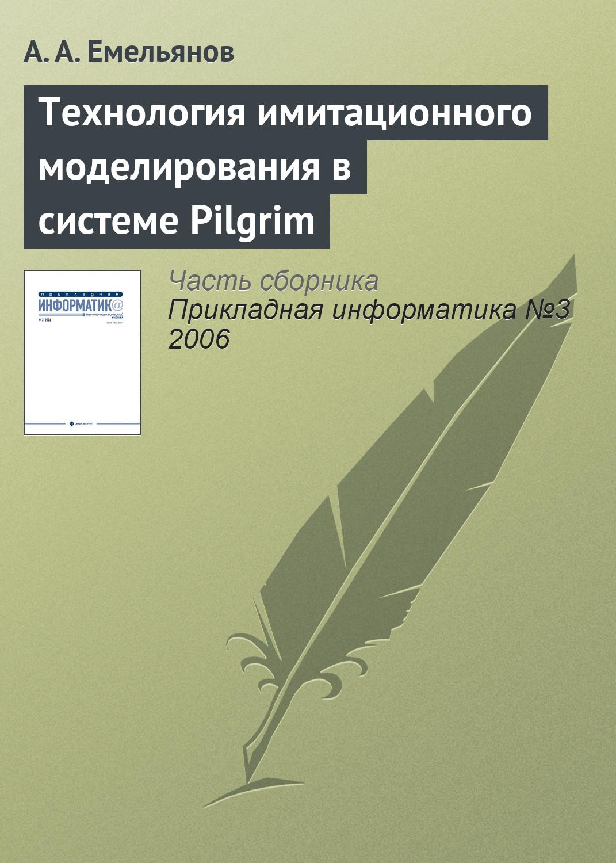 А. А. Емельянов Технология имитационного моделирования в системе Pilgrim