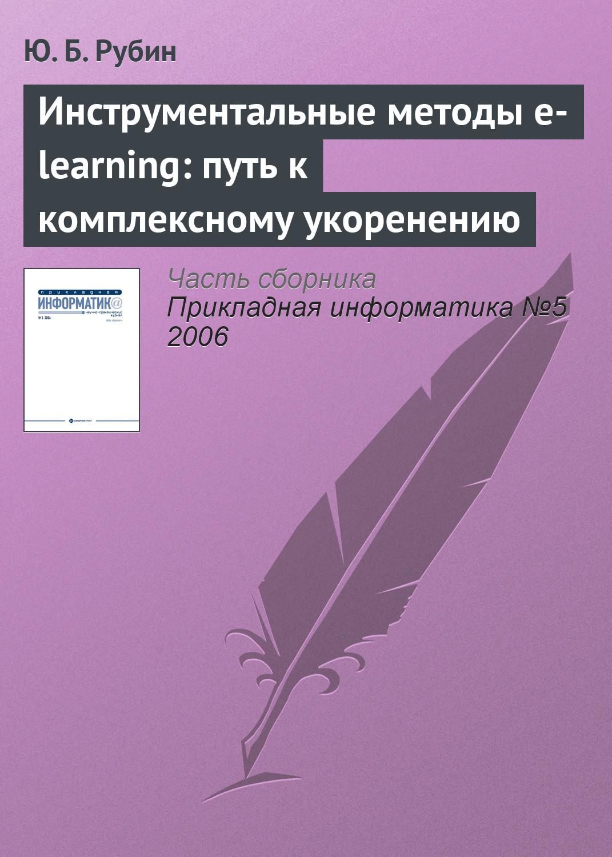 Ю. Б. Рубин Инструментальные методы e-learning: путь к комплексному укоренению ф насамбени повышение качества e learning в диалоге всех заинтересованных сторон