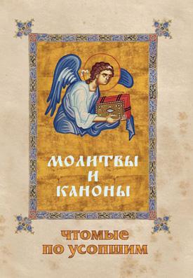 Отсутствует Молитвы и каноны, чтомые по усопшим отсутствует сила православной молитвы для чего как и кому нужно молиться