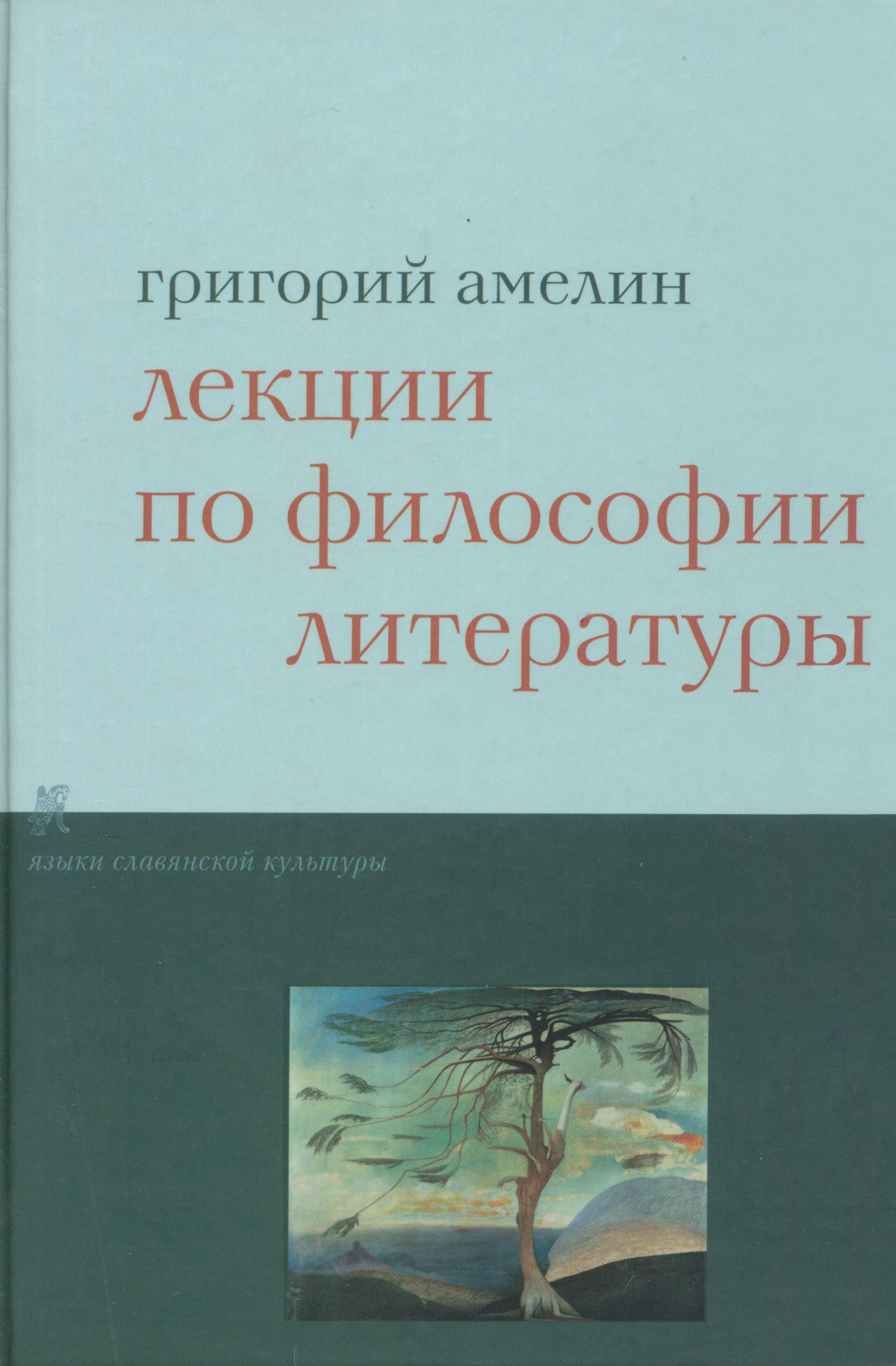 Григорий Амелин Лекции по философии литературы лекции по философии духа