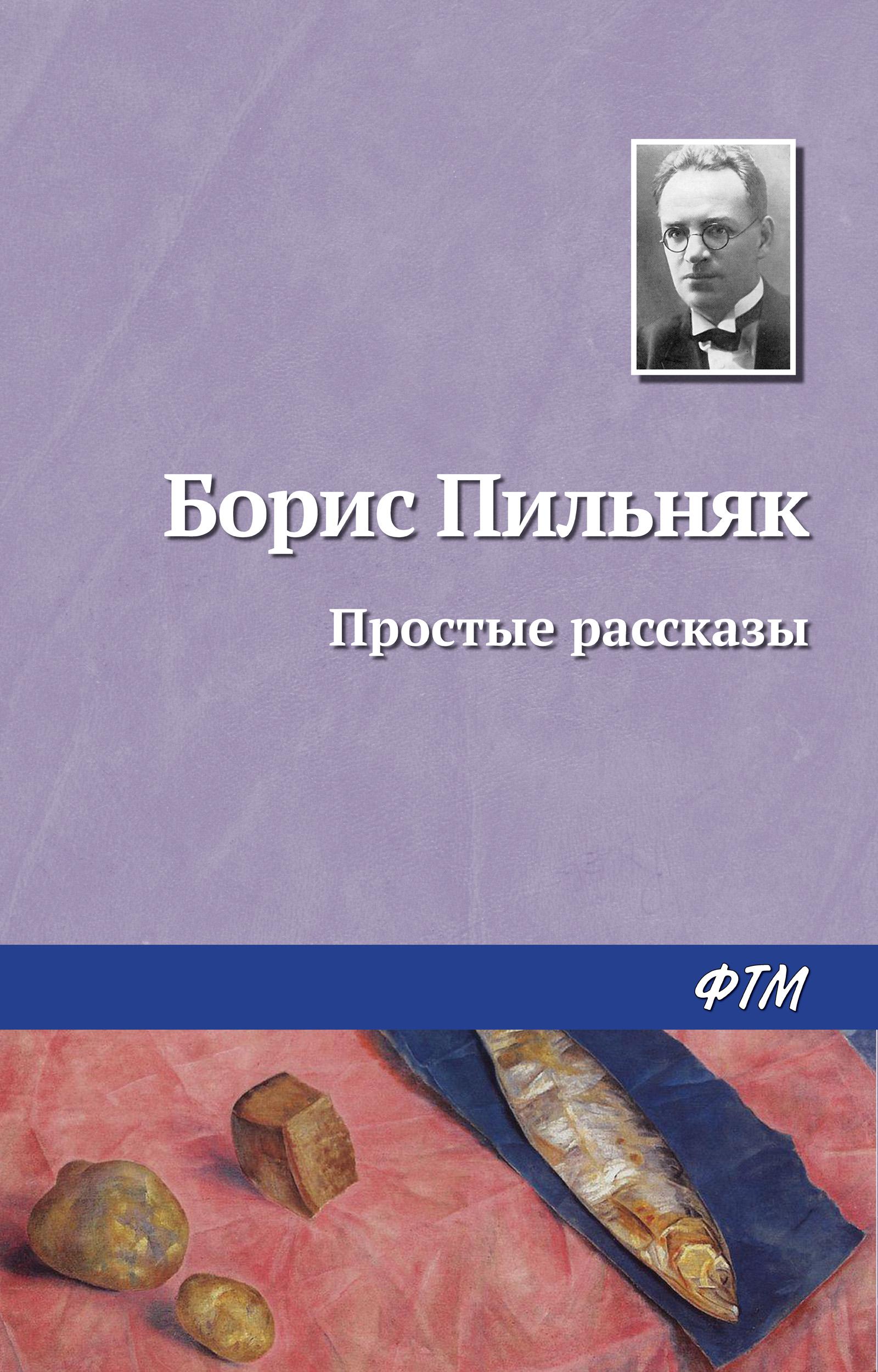 Борис Пильняк Простые рассказы борис алексеев украина идёт охота налюбовь