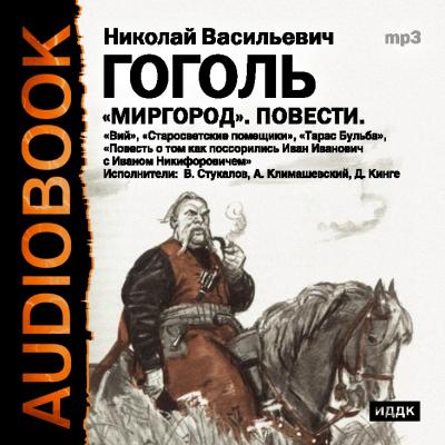 Николай Гоголь Миргород старосветские помещики 2018 12 17t19 00