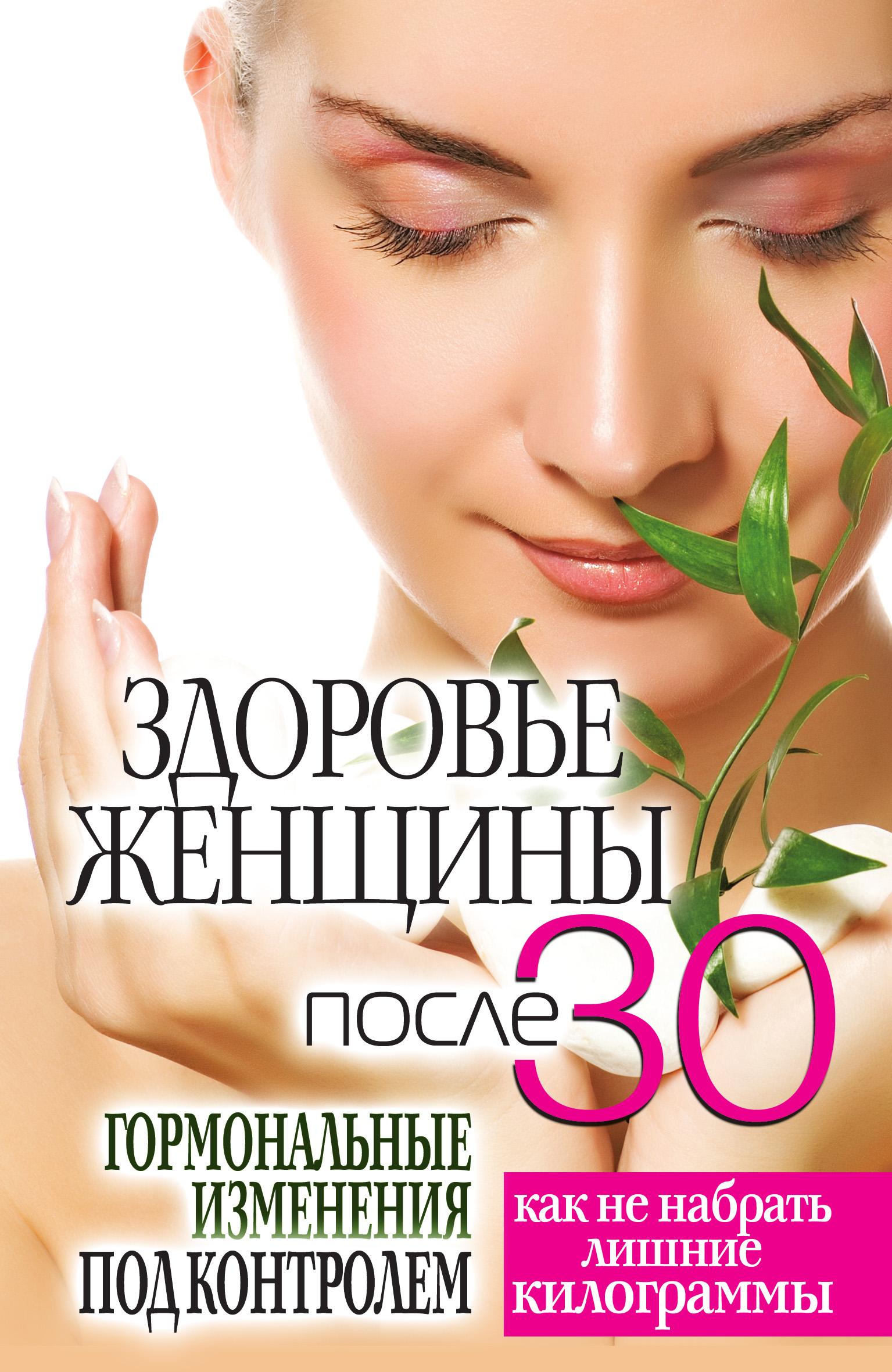 Отсутствует Здоровье женщины после 30 лет. Гормональные изменения под контролем. Как не набрать лишние килограммы скрипка о а гинекология здоровье женщины после 45 лет пособие для практикующих врачей