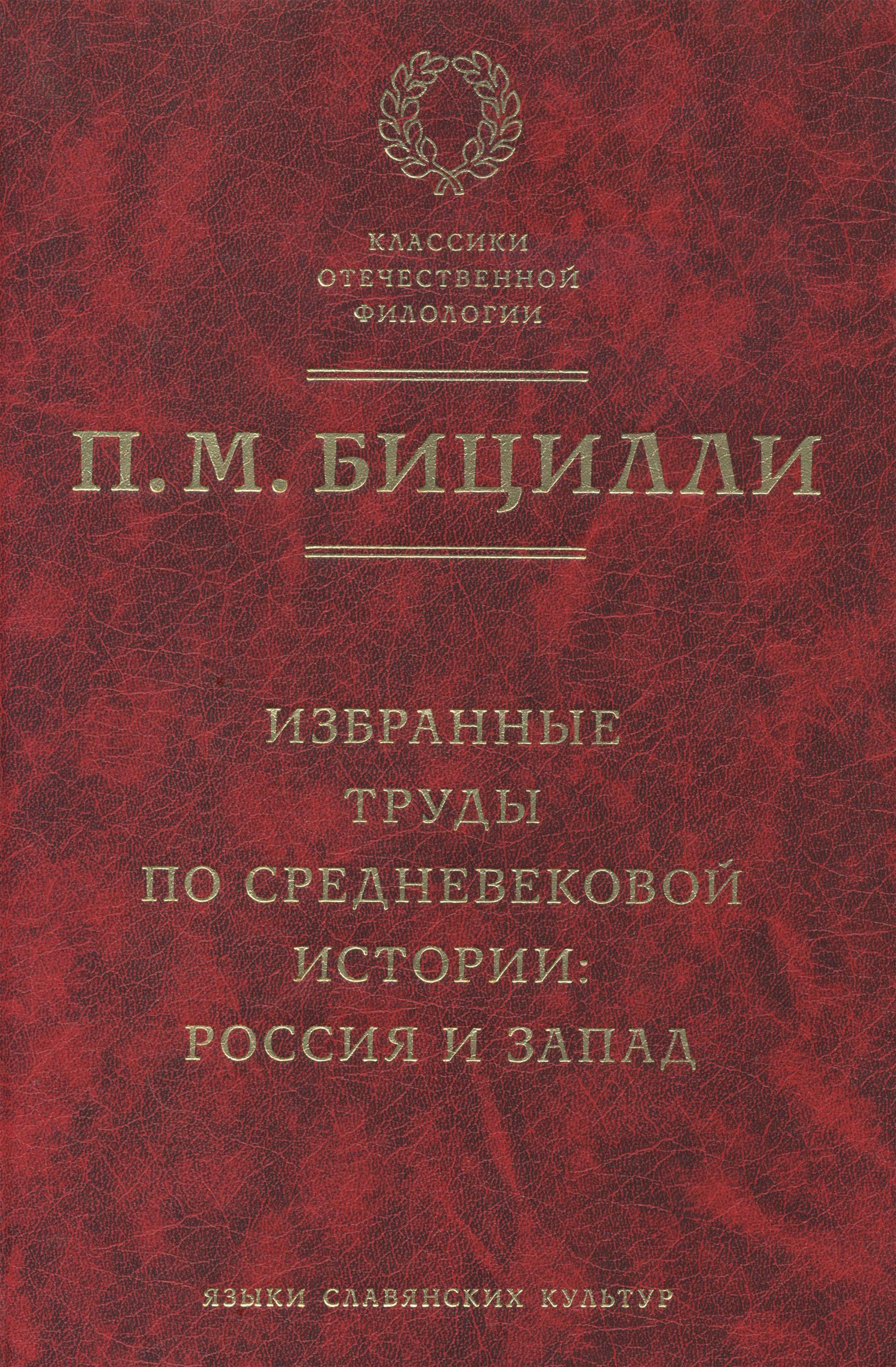 П. М. Бицилли Избранные труды по средневековой истории. Россия и Запад все цены