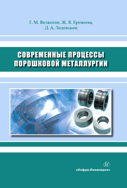 Ж. В. Еремеева / Современные процессы порошковой металлургии