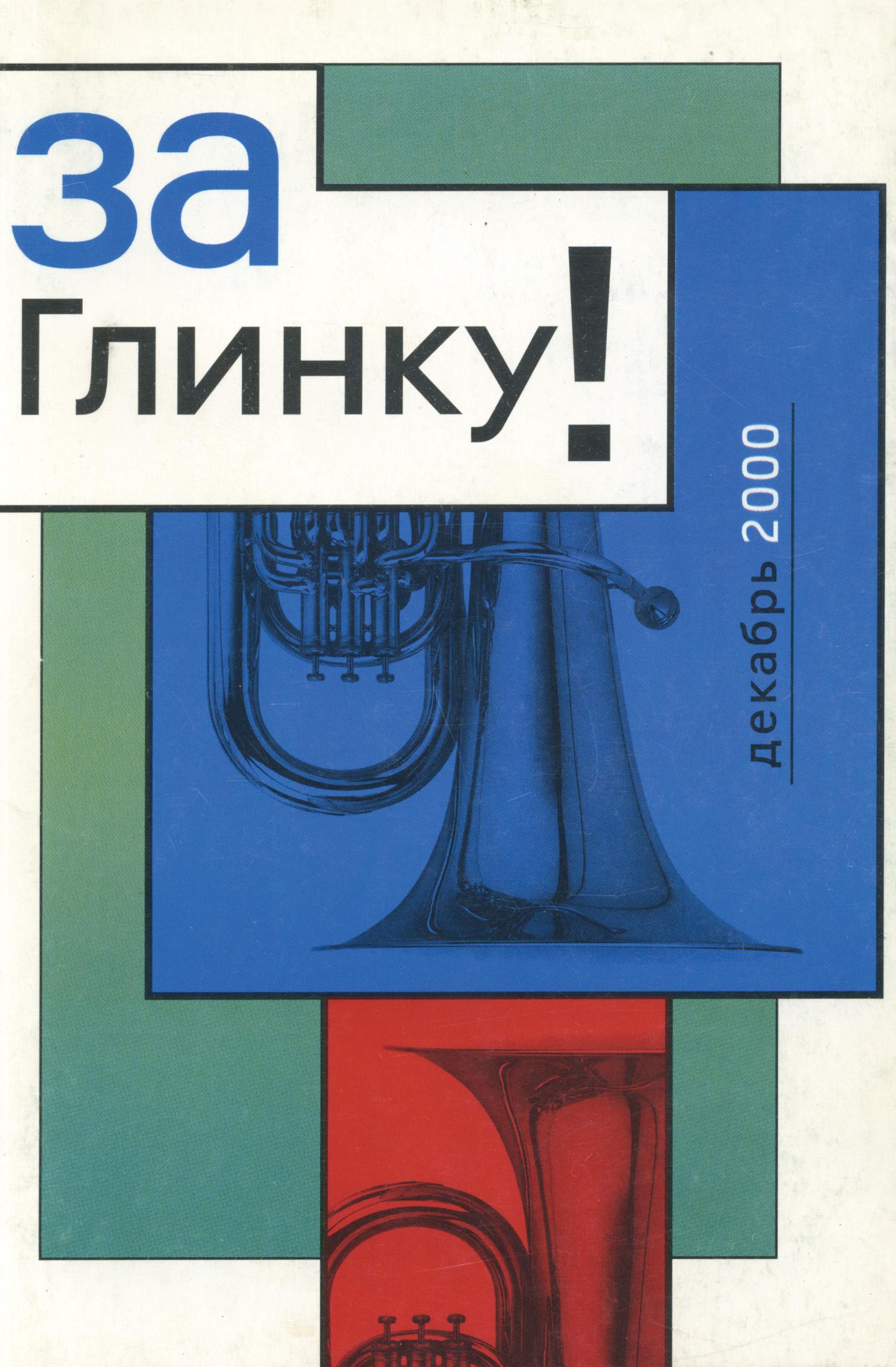 Отсутствует За Глинку! Против возврата к советскому гимну. Сборник информационных материалов николай левичев pro политику статьи выступления интервью