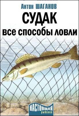 Антон Шаганов Судак. Все способы ловли 1шт лягушка приманки приманки для рыбалки высокого качества 6 цветов для рыбалки 2 5 08cm 0 27oz 7 68g рыболовные снасти