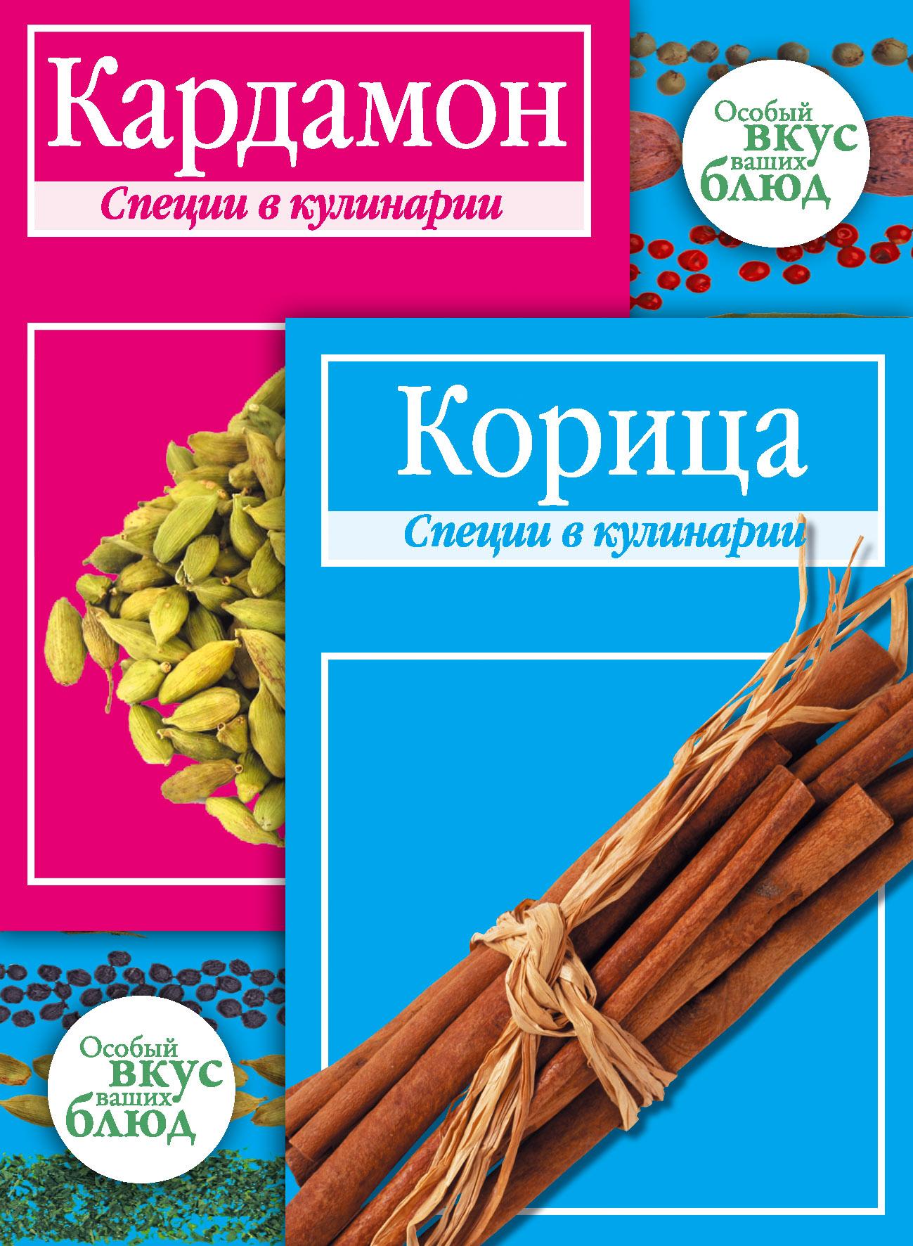 Фото - В. А. Кугаевский Кардамон. Корица: Специи в кулинарии соусы и специи