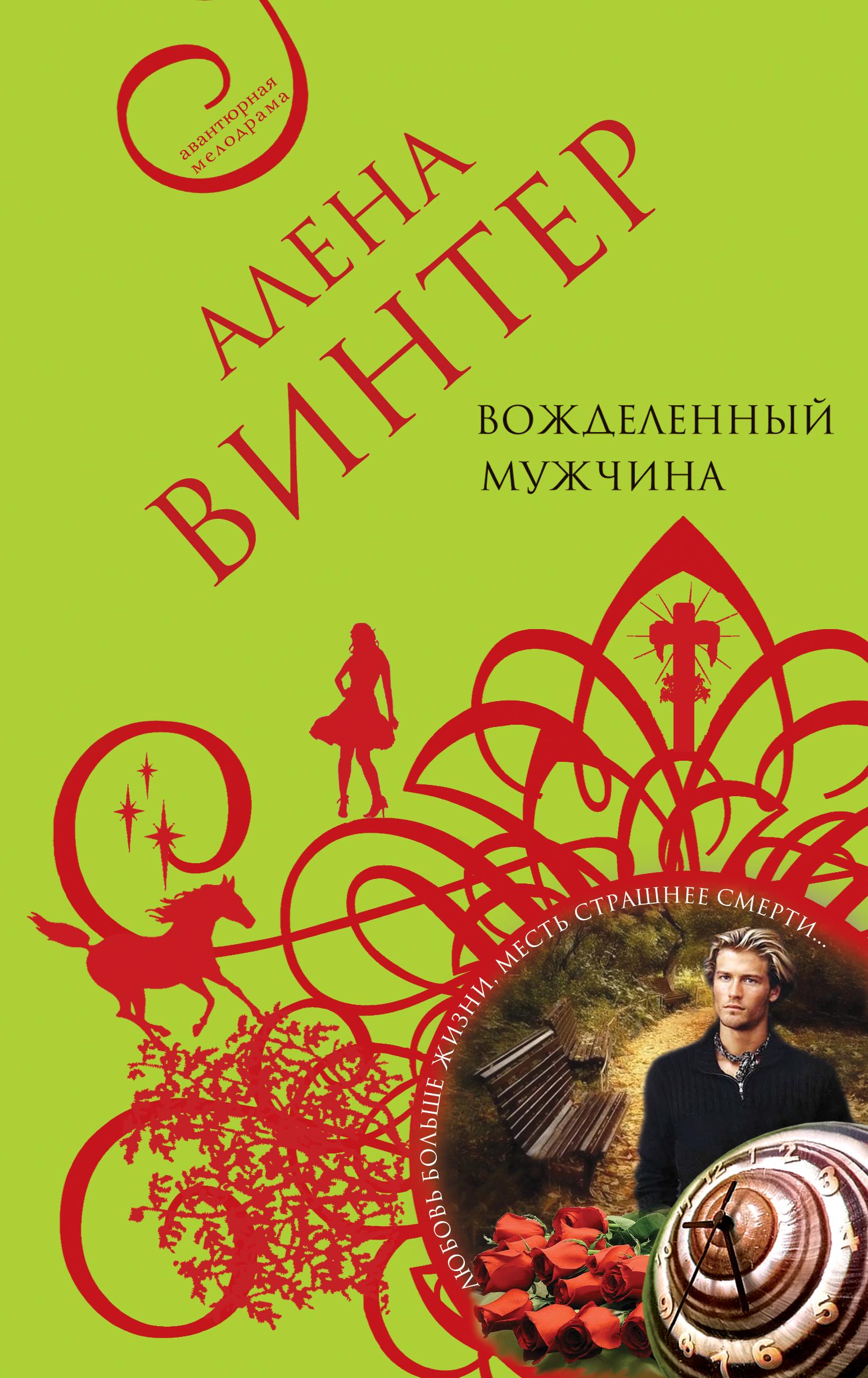 Алена Винтер Вожделенный мужчина белозерская алёна сердце из двух половинок page 4