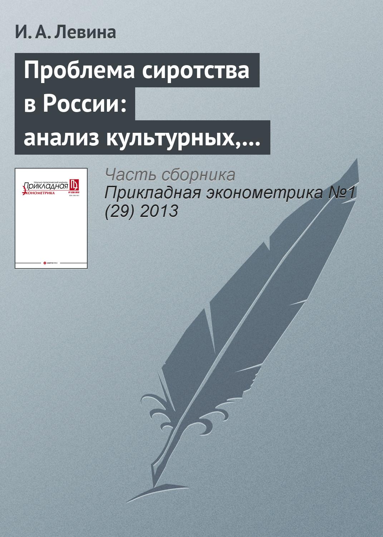 И. А. Левина Проблема сиротства в России: анализ культурных, экономических и политических аспектов
