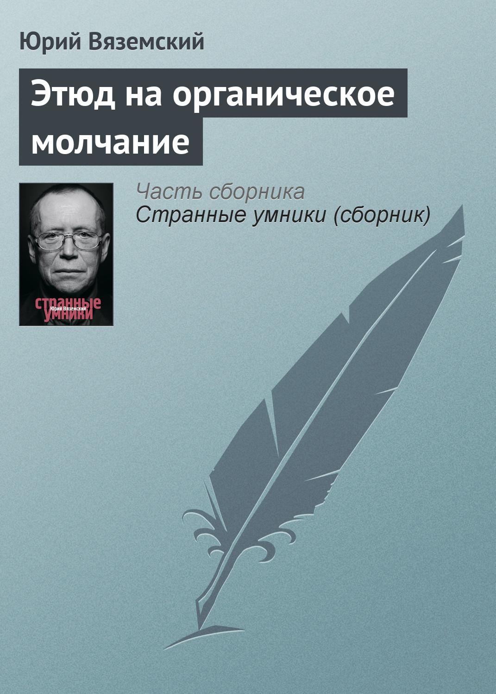 Юрий Вяземский Этюд на органическое молчание стоимость