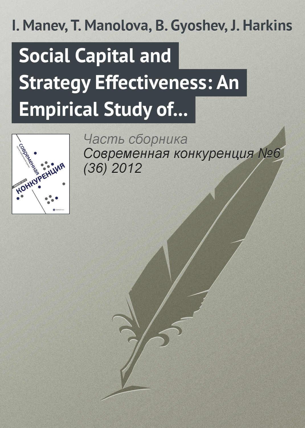 I. Manev Social Capital and Strategy Effectiveness: An Empirical Study of Entrepreneurial Ventures in a Transition Economy silvia tony power performance multimedia storytelling for journalism and public relations