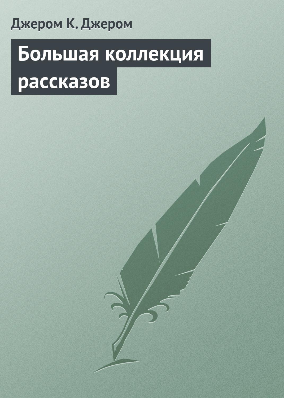 Джером Клапка Джером Большая коллекция рассказов цена