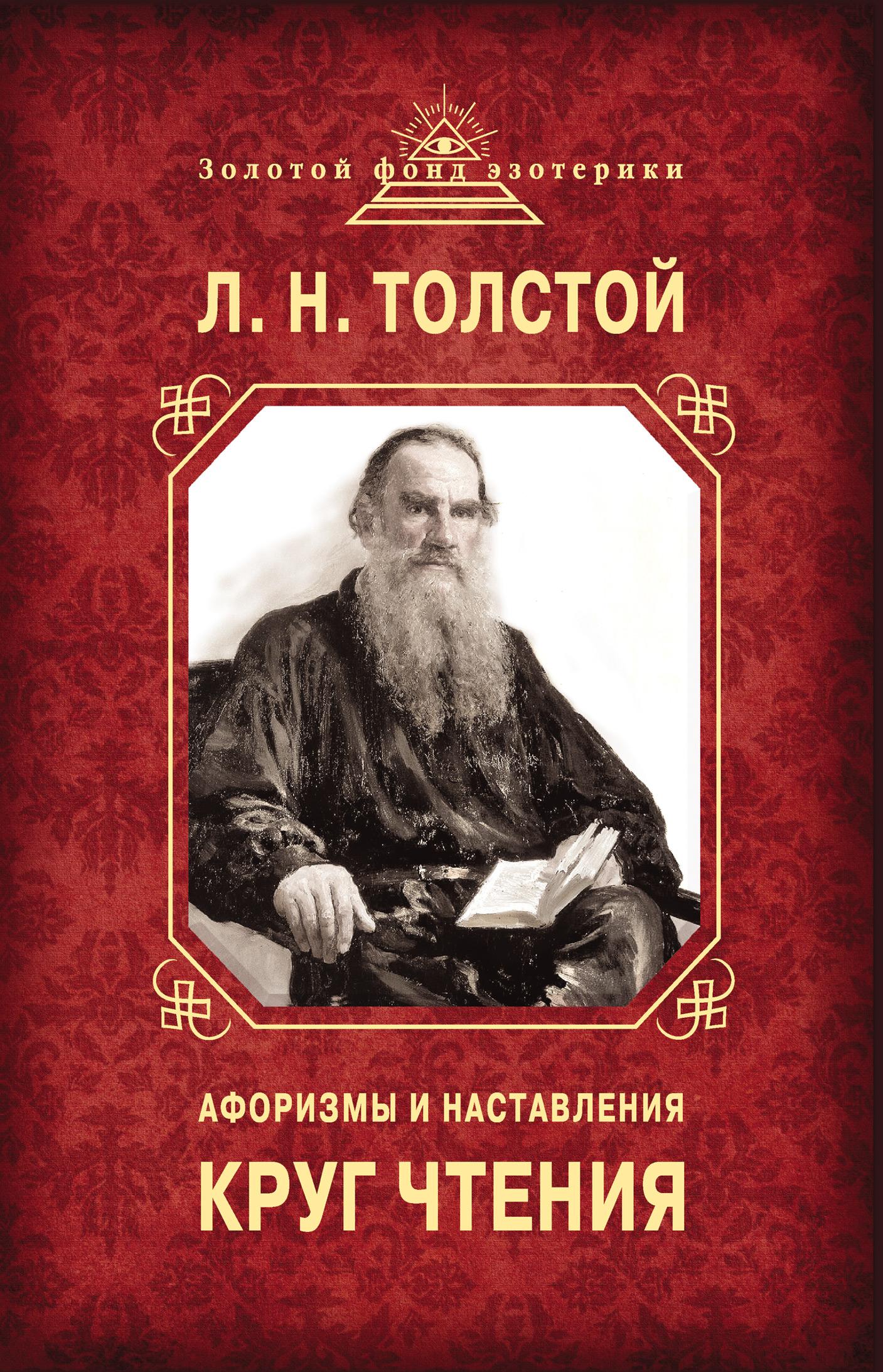 цена на Лев Толстой Круг чтения. Афоризмы и наставления