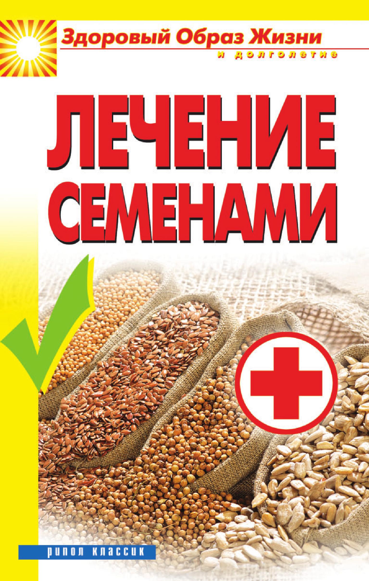 А. А. Алебастрова Лечение семенами ajmal khallab