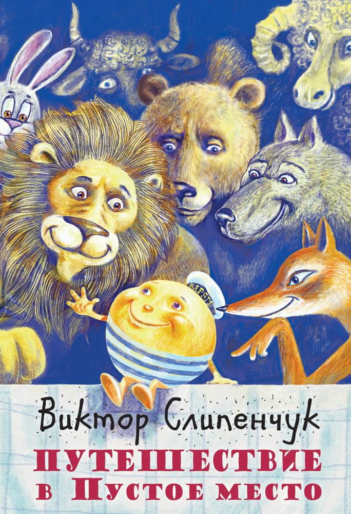 Виктор Слипенчук Путешествие в Пустое место (сборник) виктор бондарчук путешествие из