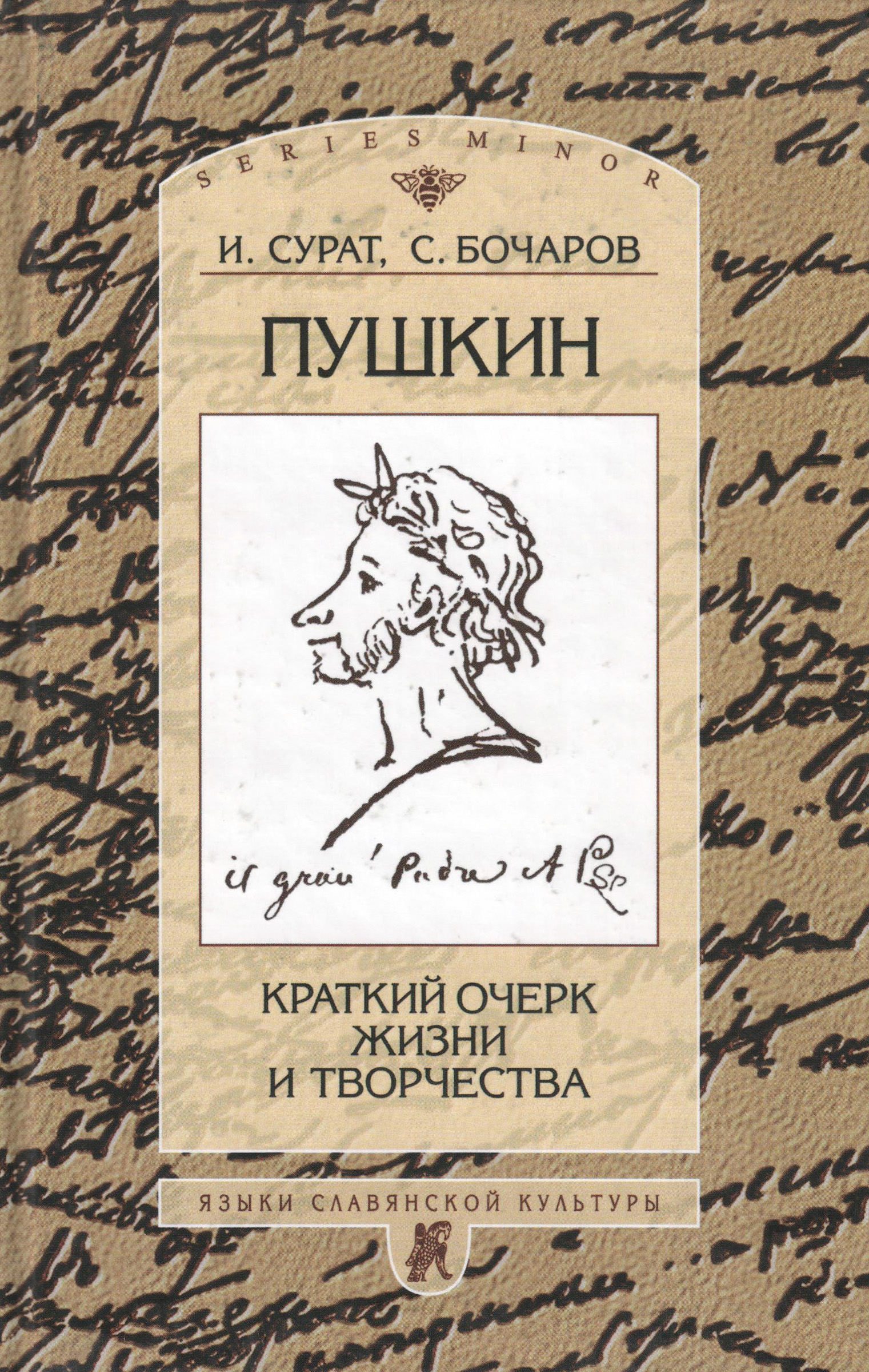 С. Г. Бочаров Пушкин. Краткий очерк жизни и творчества три биографии