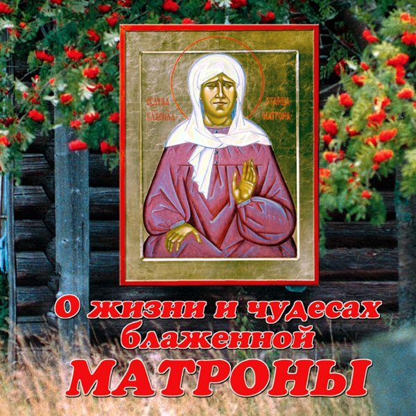 Владимир Малягин О жизни и чудесах блаженной Матроны Московской цена