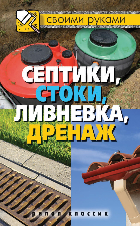 Татьяна Плотникова Септики, стоки, ливневка, дренаж септики для дачи отзывы