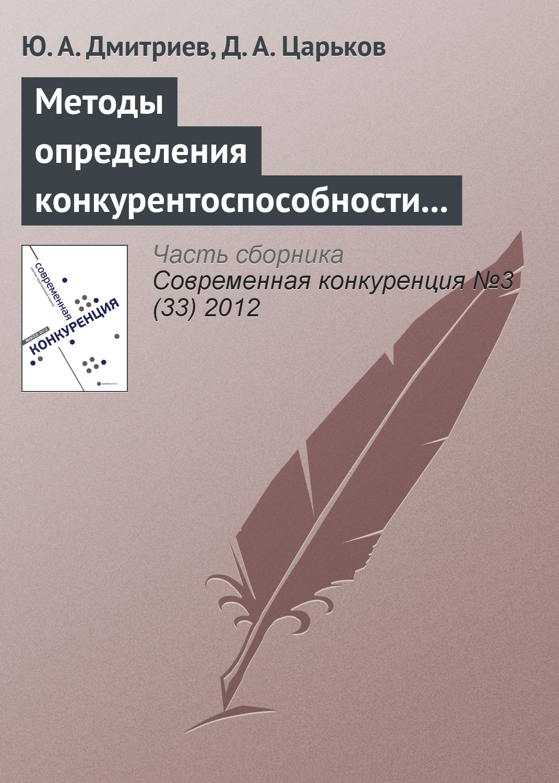 Ю. А. Дмитриев Методы определения конкурентоспособности региона: анализ основных недостатков