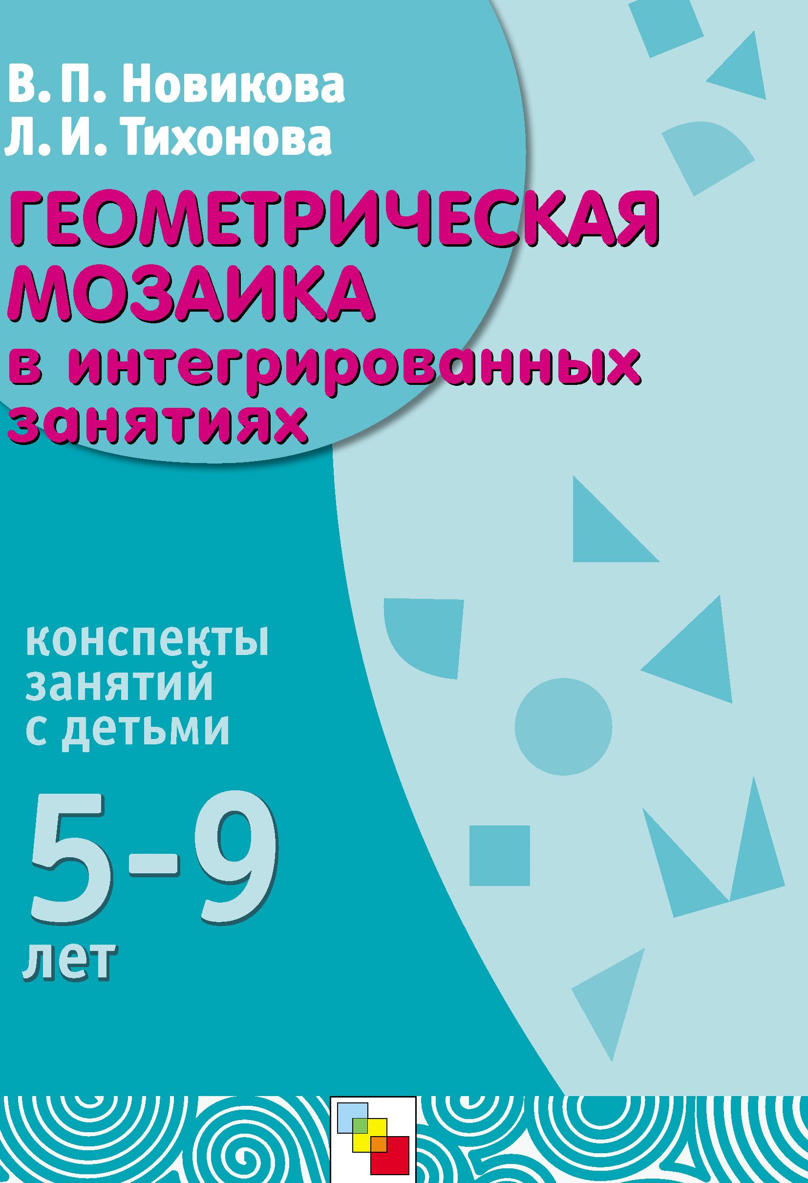 В. П. Новикова Геометрическая мозаика в интегрированных занятиях. Конспекты занятий с детьми 5-9 лет набор геометрических фигур в пакете с европодвесом fancy геометрическая мозаика