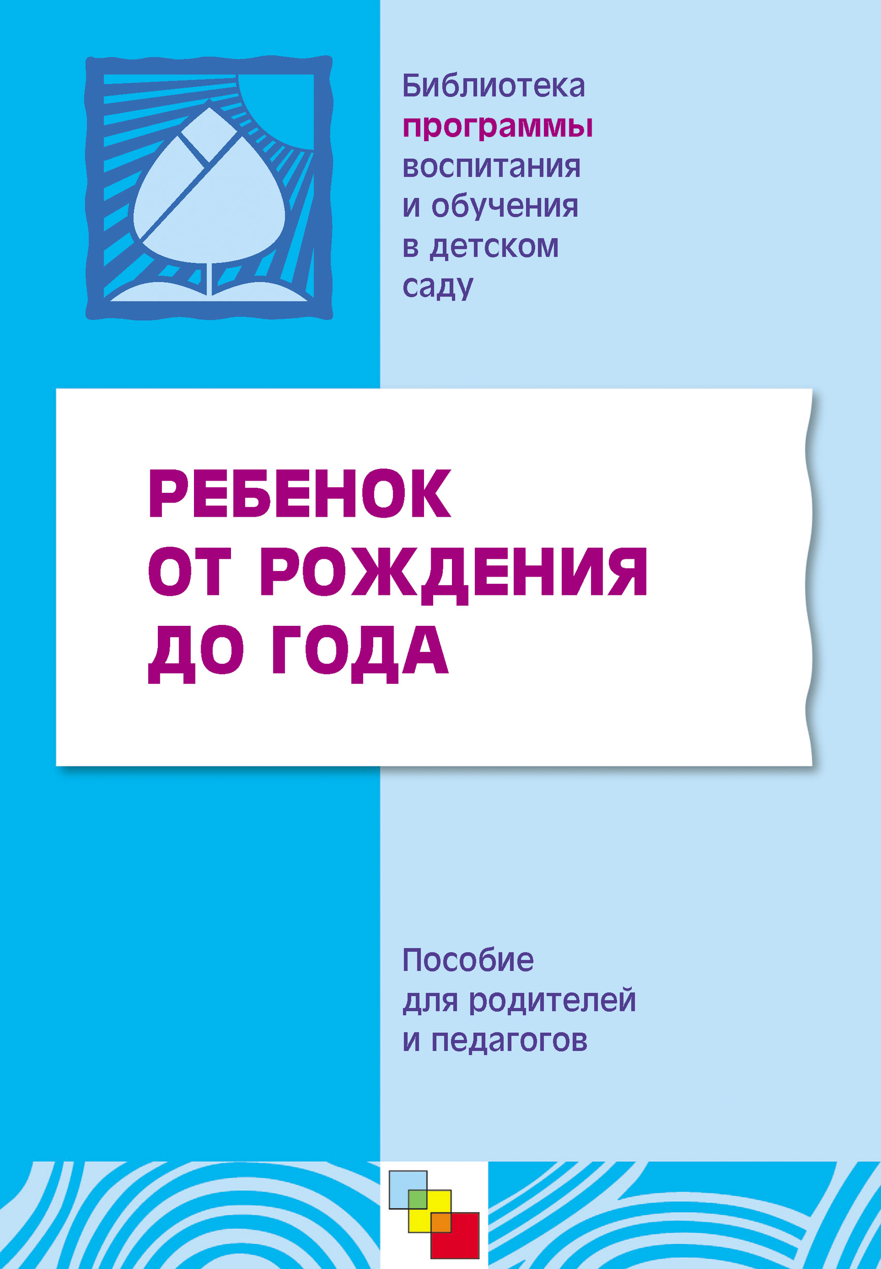 Коллектив авторов Ребенок от рождения до года. Пособие для родителей и педагогов