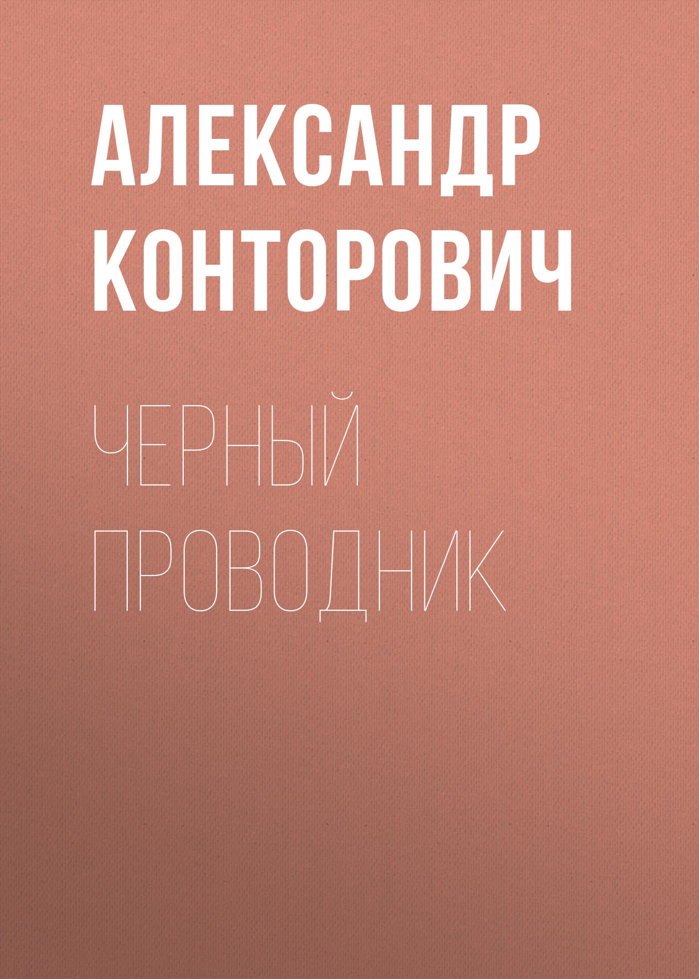 Александр Конторович Черный проводник александр конторович черный проводник