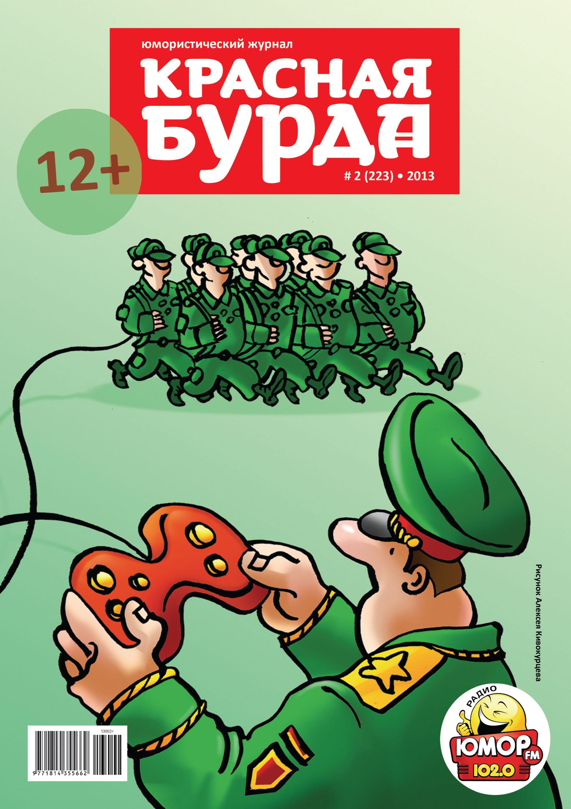 Отсутствует Красная бурда. Юмористический журнал №02 (223) 2013