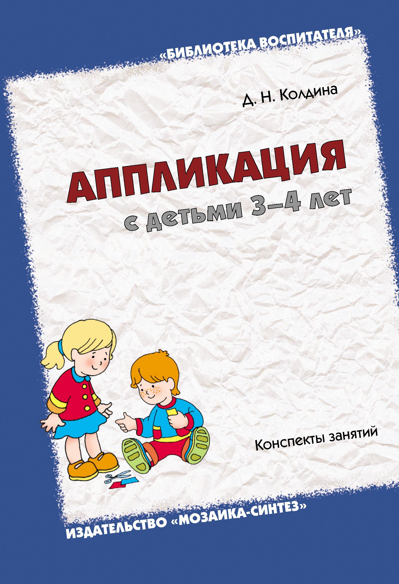 Д. Н. Колдина Аппликация с детьми 3-4 лет. Конспекты занятий